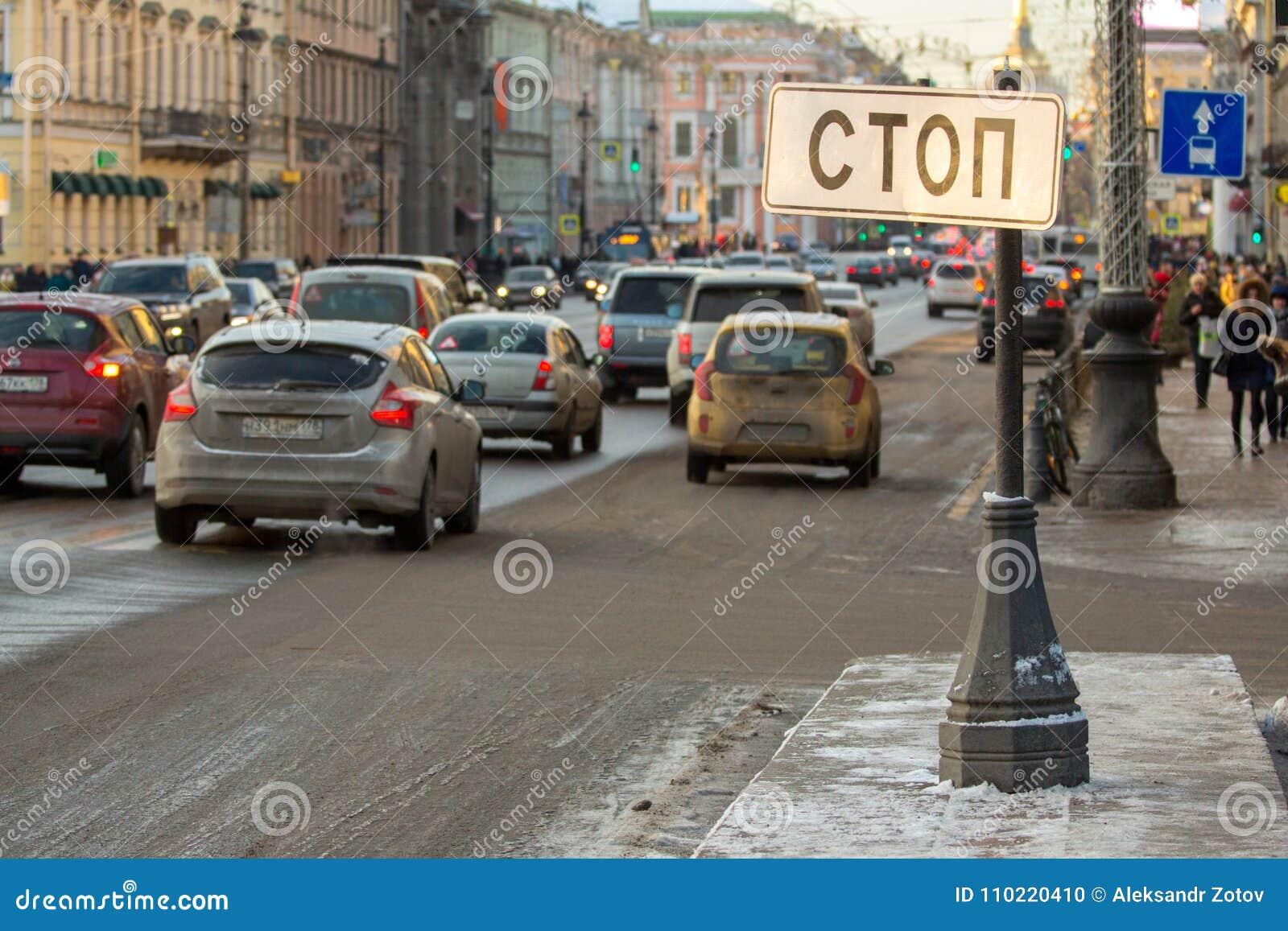 Στάση σημαδιών οδών στο κέντρο μιας μεγάλης πόλης βιασύνη ώρας τα αυτοκίνητα ασφάλτου φράσσουν την άνευ ραφής διανυσματική ταπετσ