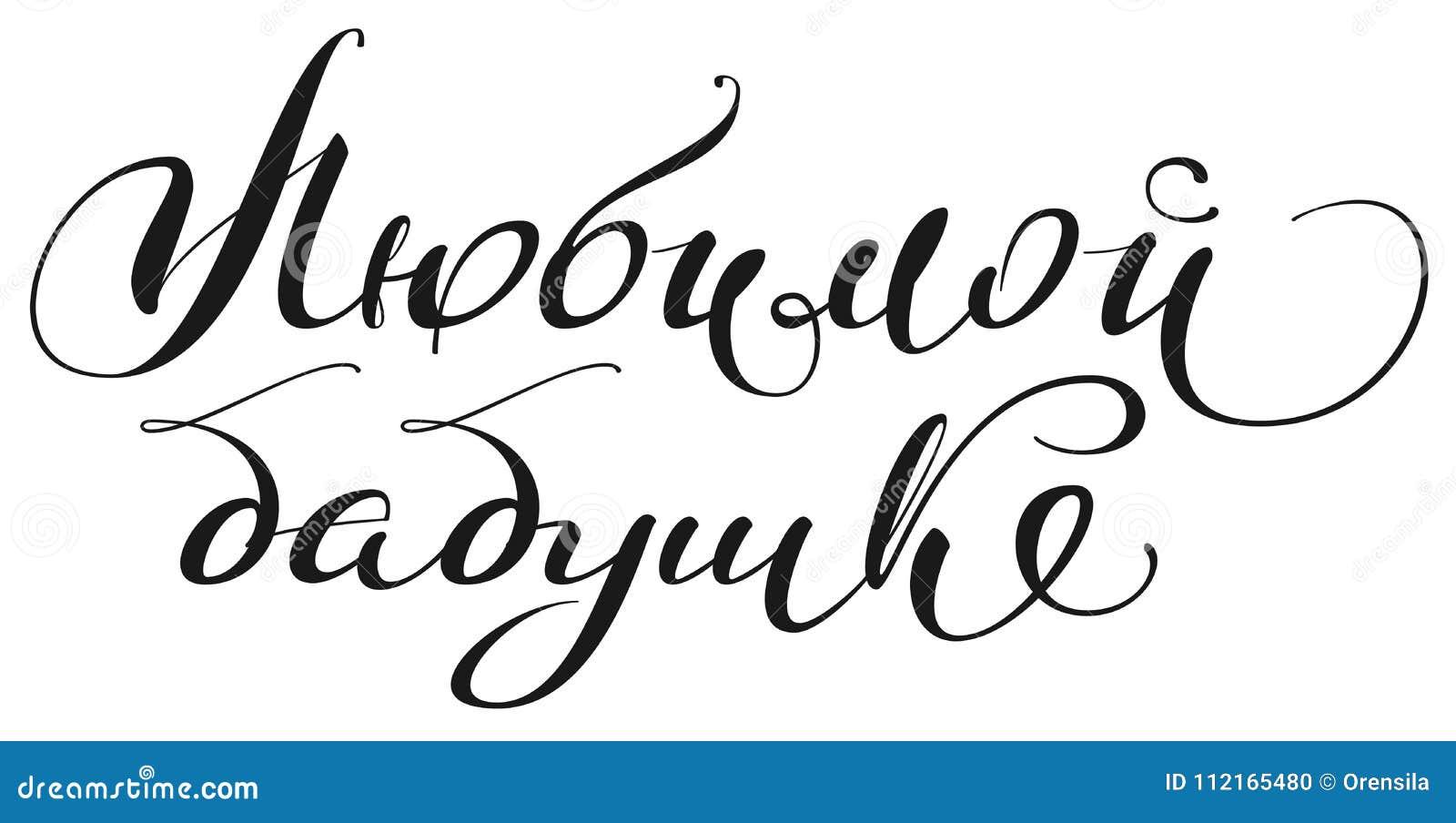 5ec01fe48616 Στην αγαπημένη μετάφραση γιαγιάδων από τα ρωσικά Κείμενο καλλιγραφίας γραφής