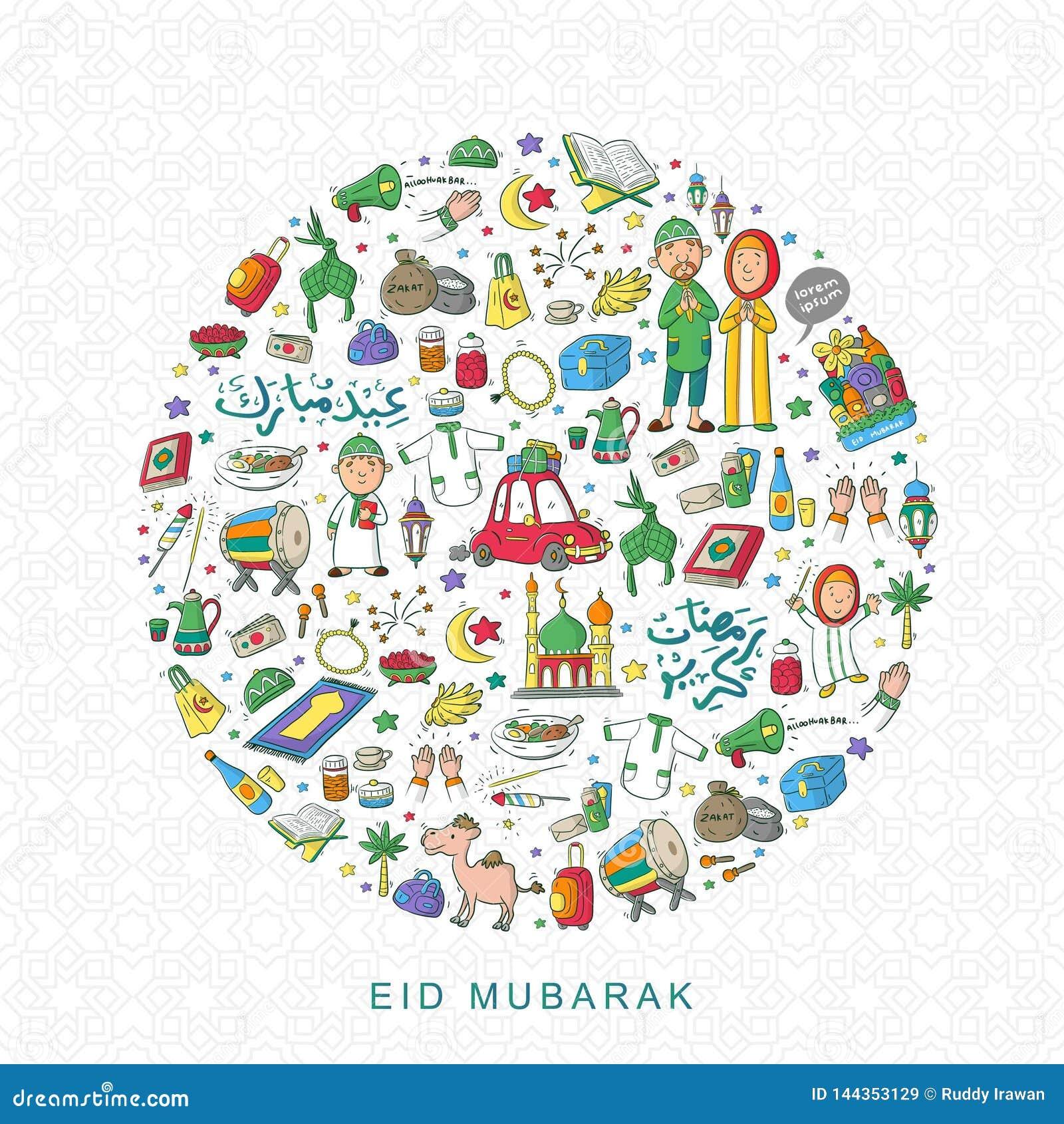Στοιχείο eid Mubarak Doodle