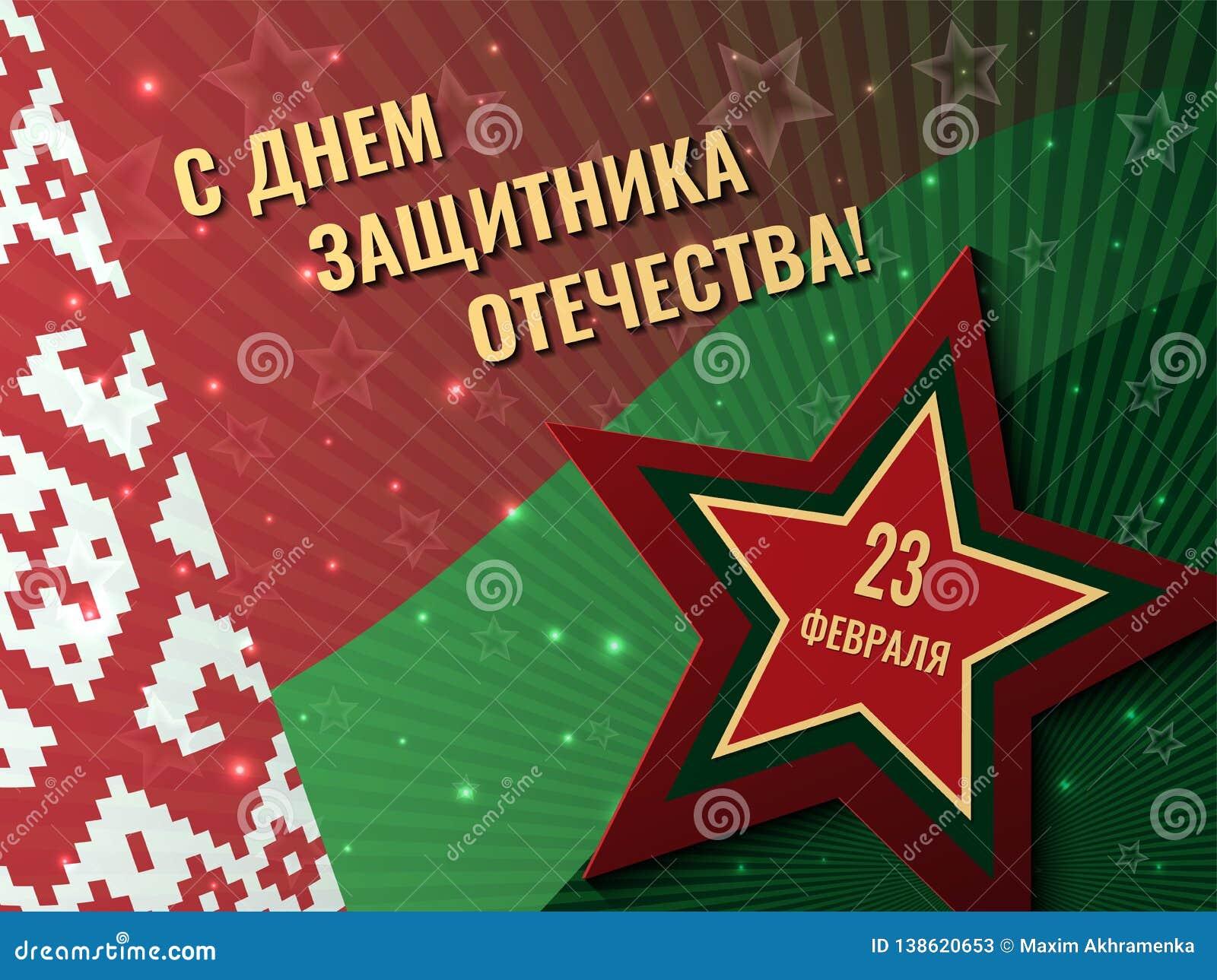 Συγχαρητήρια την ημέρα του υπερασπιστή της πατρικής γης στις 23 Φεβρουαρίου επίσης corel σύρετε το διάνυσμα απεικόνισης