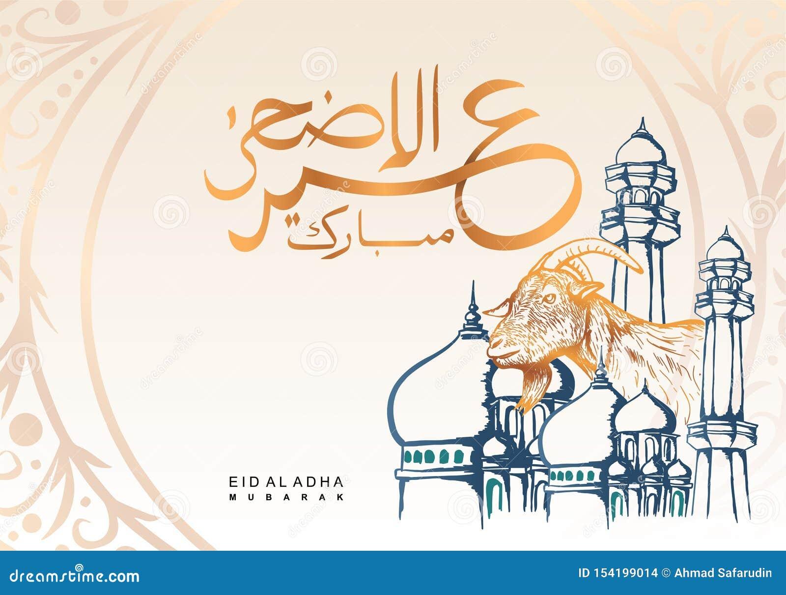Συρμένα χέρι αίγα και μουσουλμανικό τέμενος με την αραβική καλλιγραφία για τη ευχετήρια κάρτα του Mubarak adha Al Eid, αφίσα, υπό