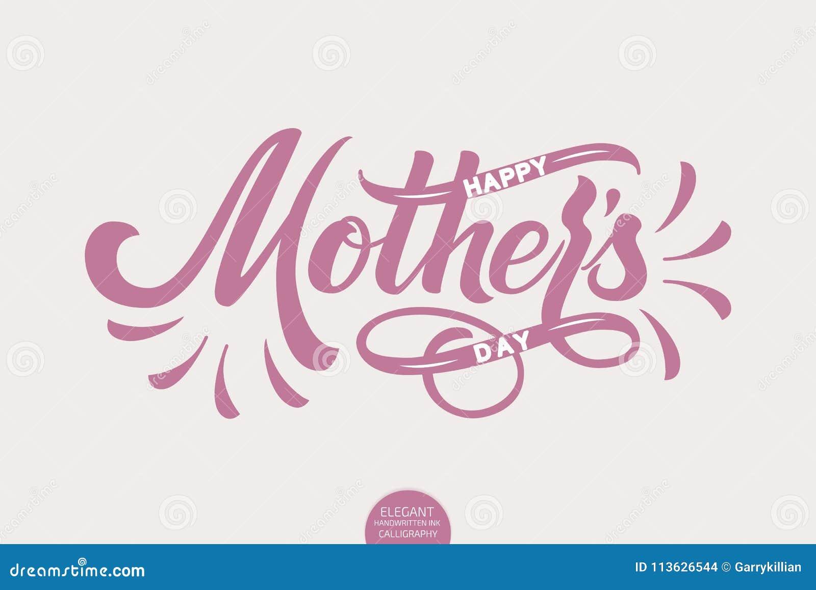 Συρμένη χέρι εγγραφή - ευτυχής ημέρα μητέρων Κομψή σύγχρονη χειρόγραφη καλλιγραφία Διανυσματική απεικόνιση μελανιού τυπογραφία