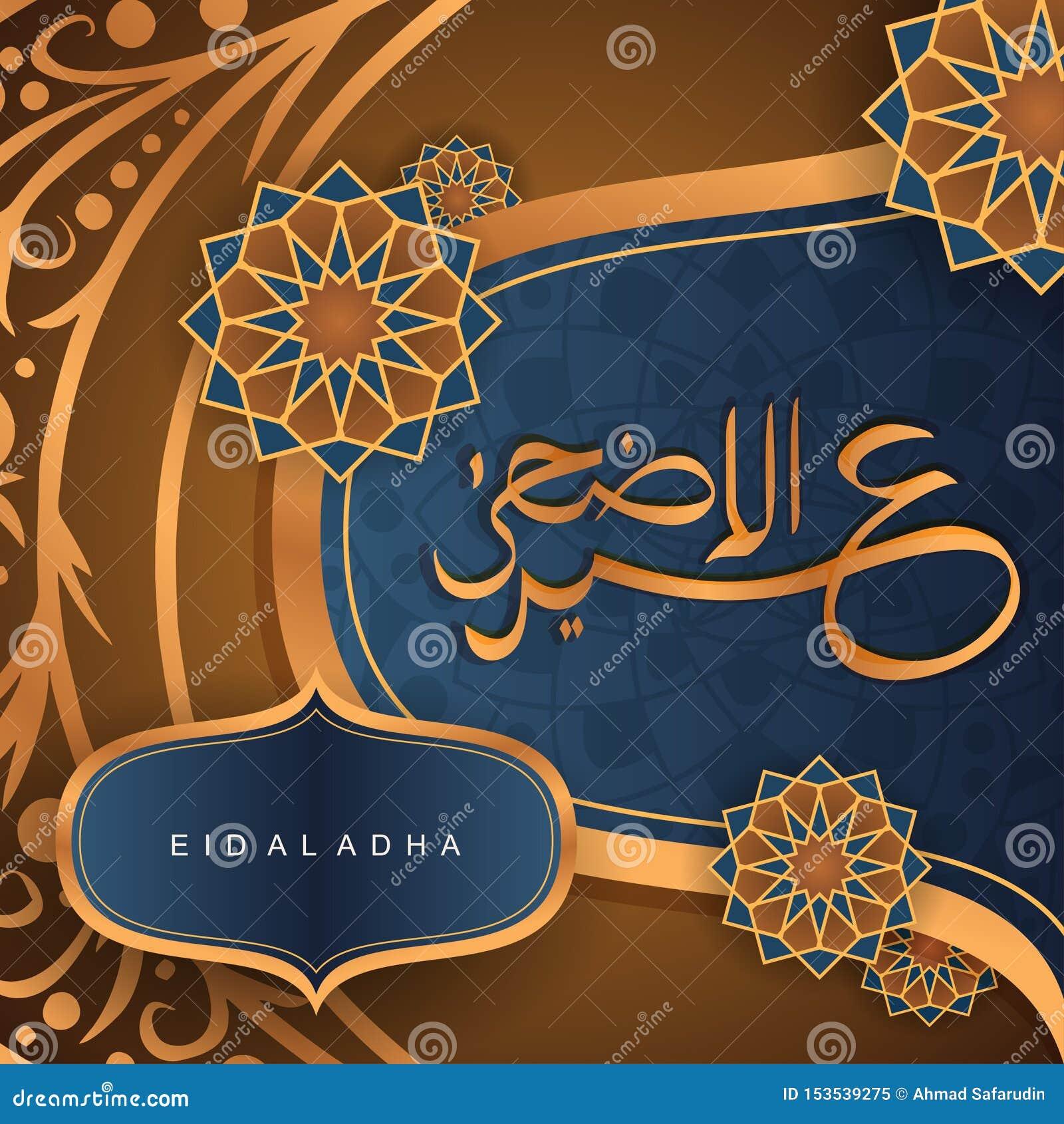 Σχέδιο φεστιβάλ χαιρετισμού Al Adha Mubarak Eid με την αραβική καλλιγραφία και το δημιουργικό χρυσό και το μπλε πολυτέλειας διακο