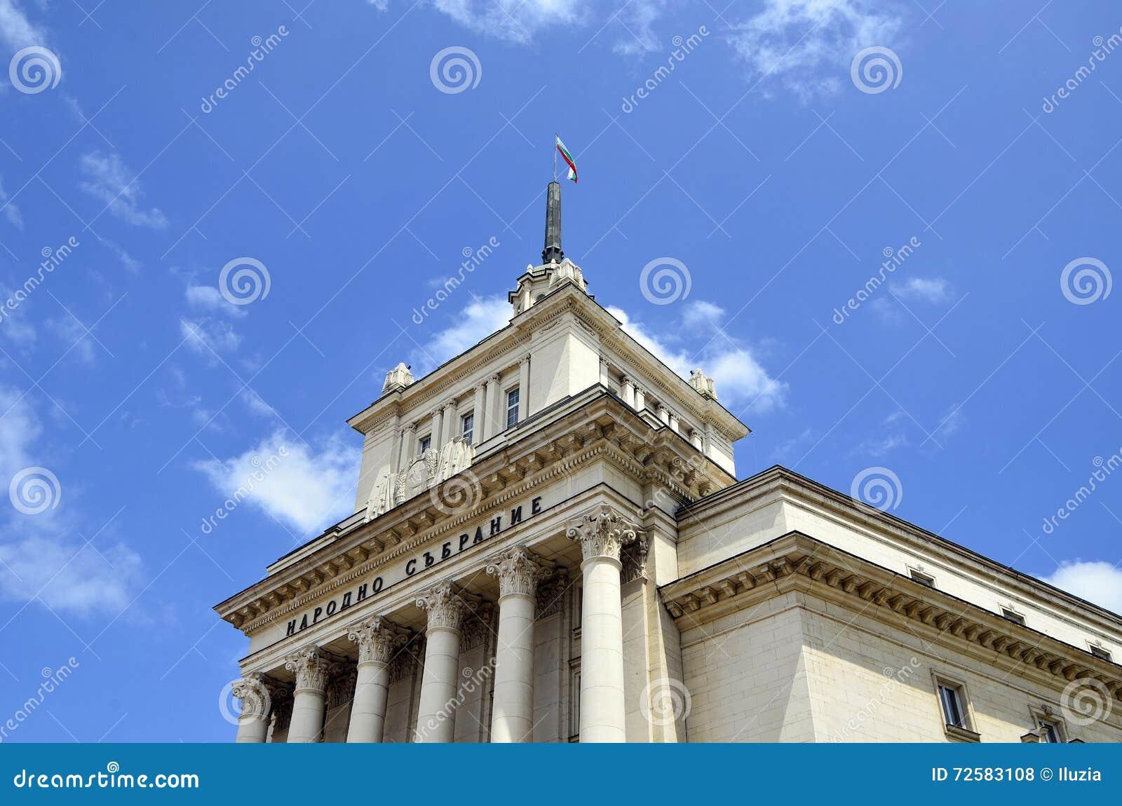Σόφια, Βουλγαρία - βραδύτατο κτήριο Έδρα του με ενα νομοθετικό σώμα βουλγαρικού Κοινοβουλίου (εθνική συμβολική γλώσσα της Βουλγαρ