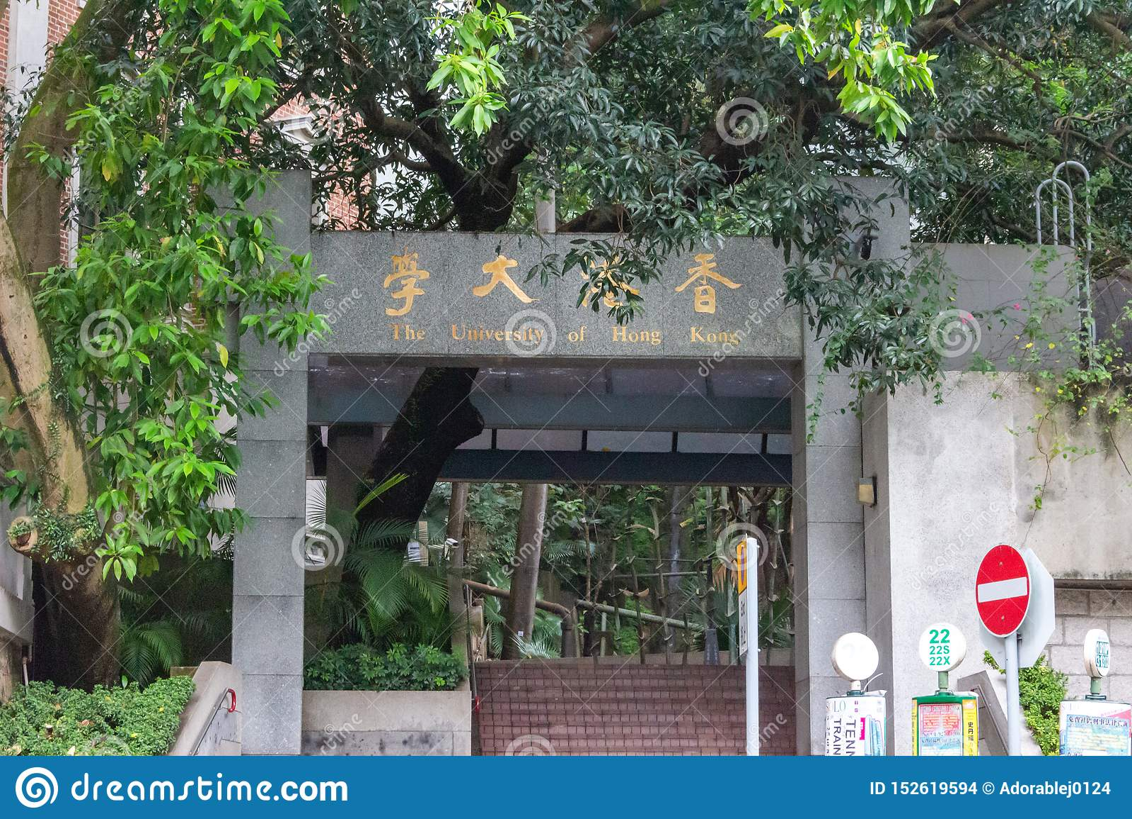 Το πανεπιστήμιο του Χονγκ Κονγκ