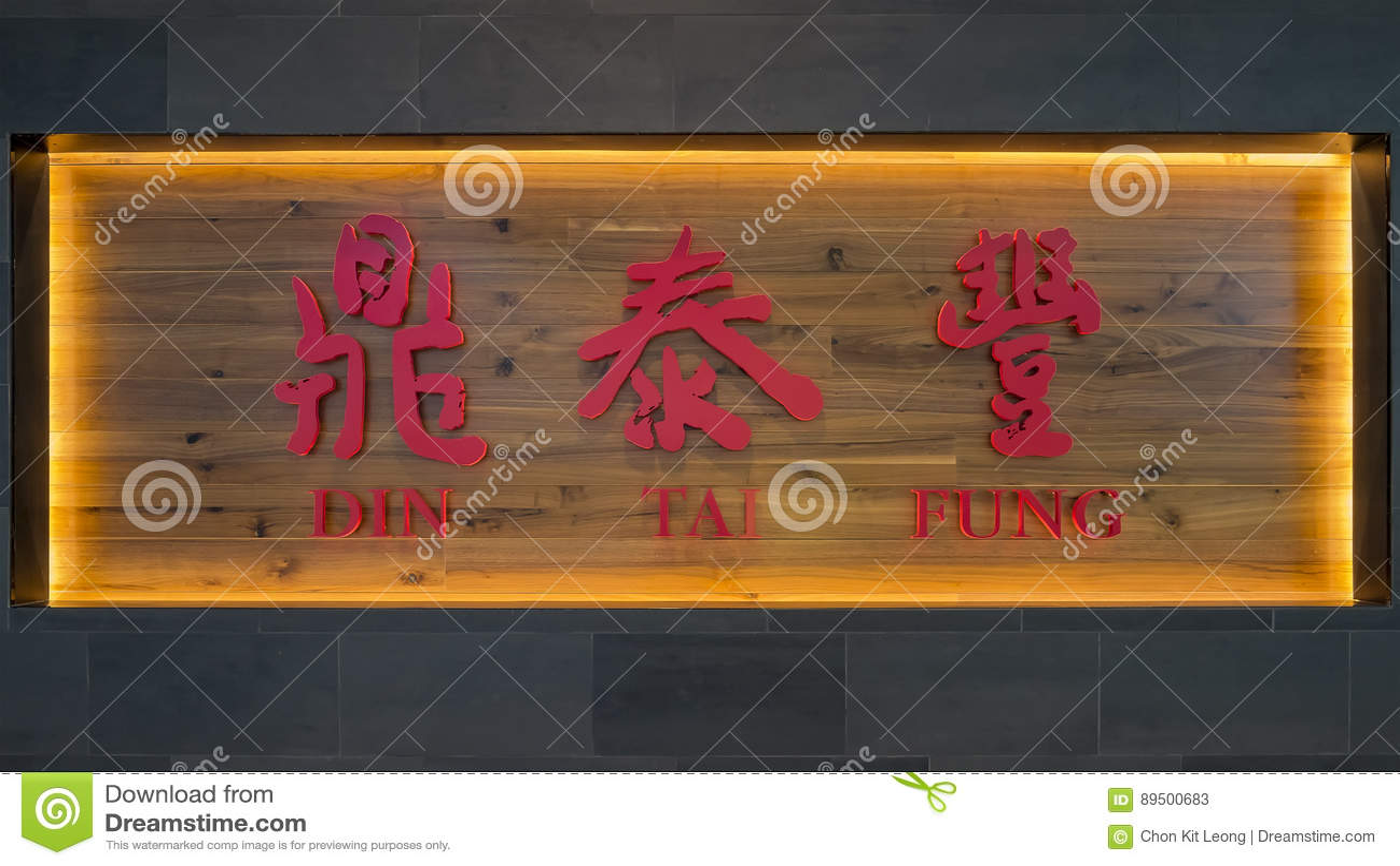 Το σημάδι του DIN Tai Fung