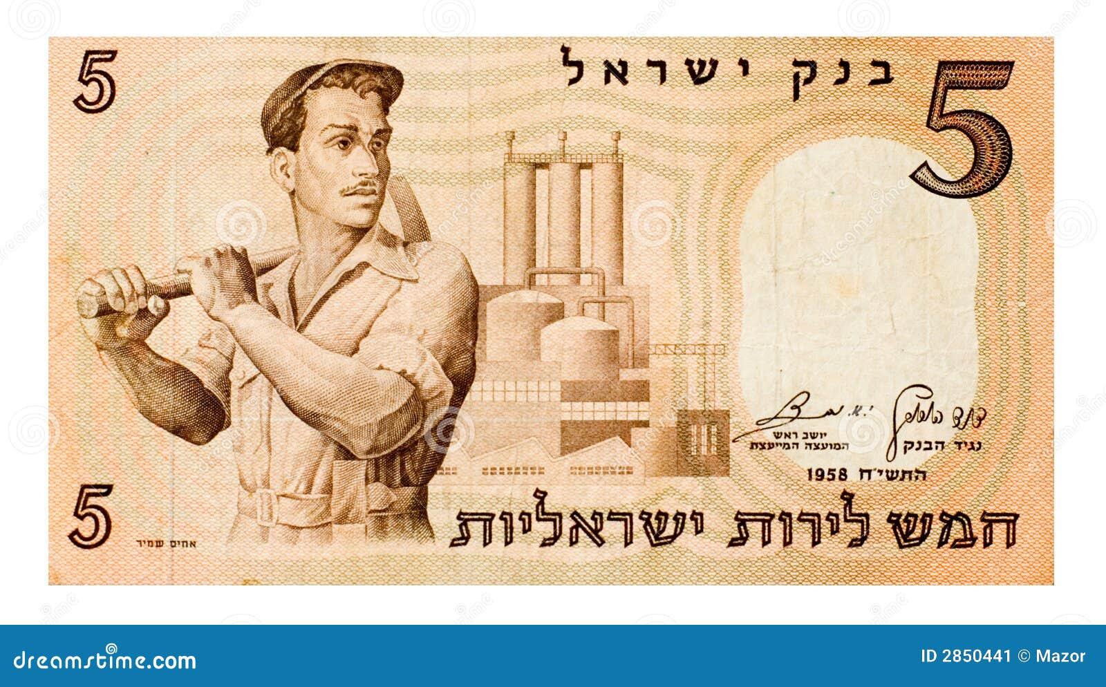 τρύγος λιβρών του Ισραήλ 5 &l