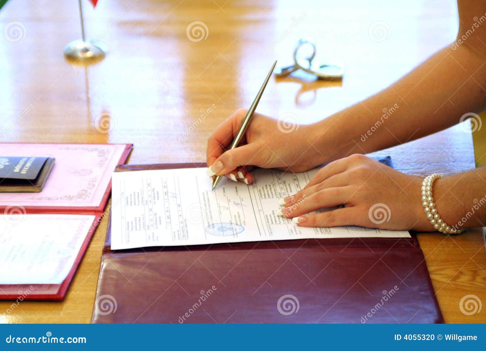υπογραφή