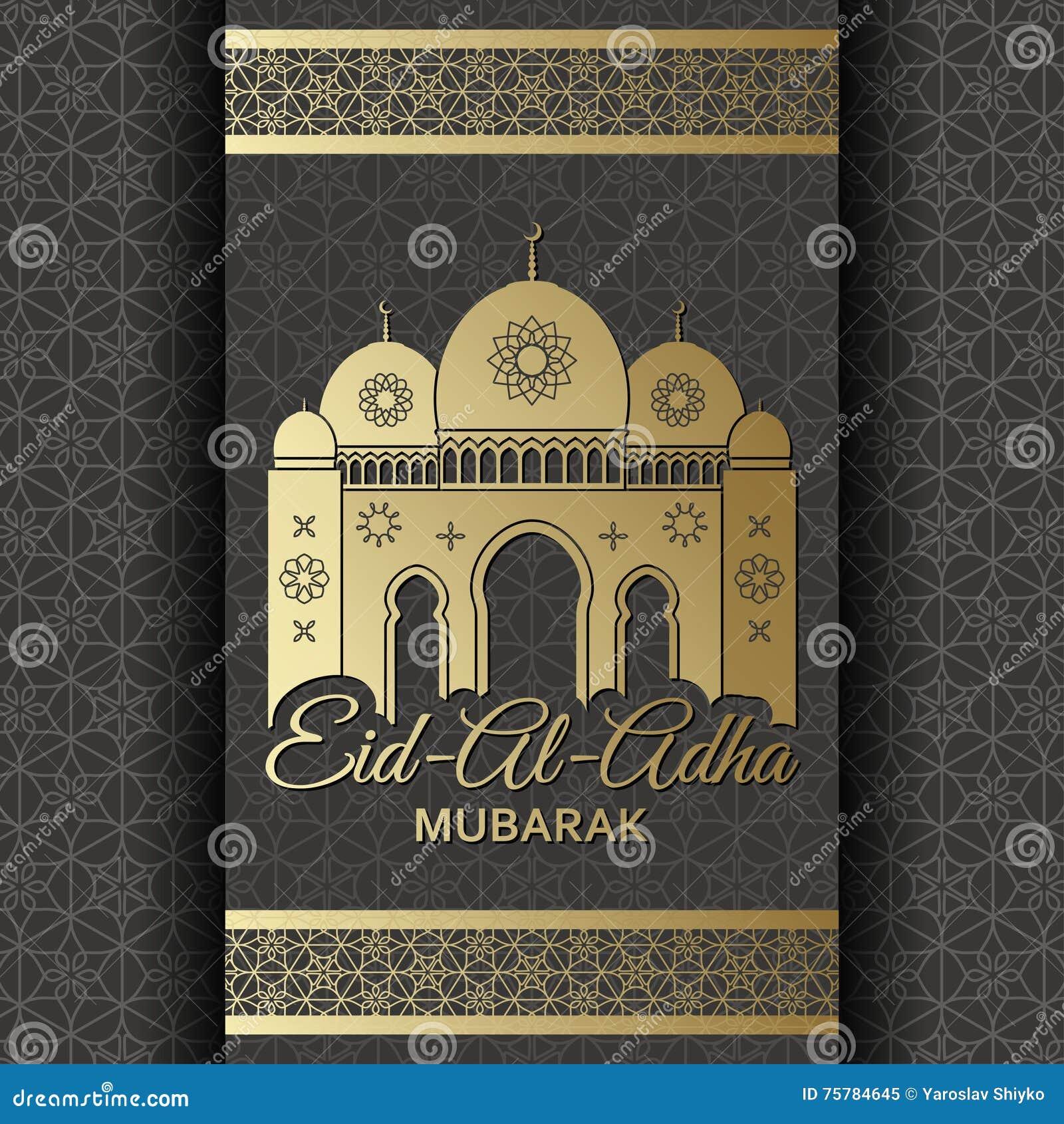 Υπόβαθρο Al Adha Eid Μουσουλμανικό τέμενος και ισλαμικό αραβικό παράθυρο χαιρετισμός καλή χρονιά καρτών του 2007