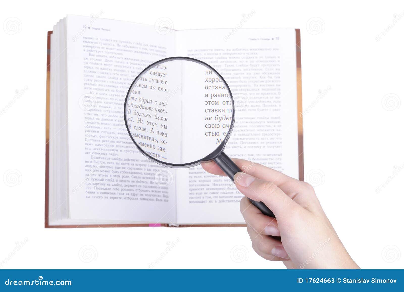 φακός βιβλίων