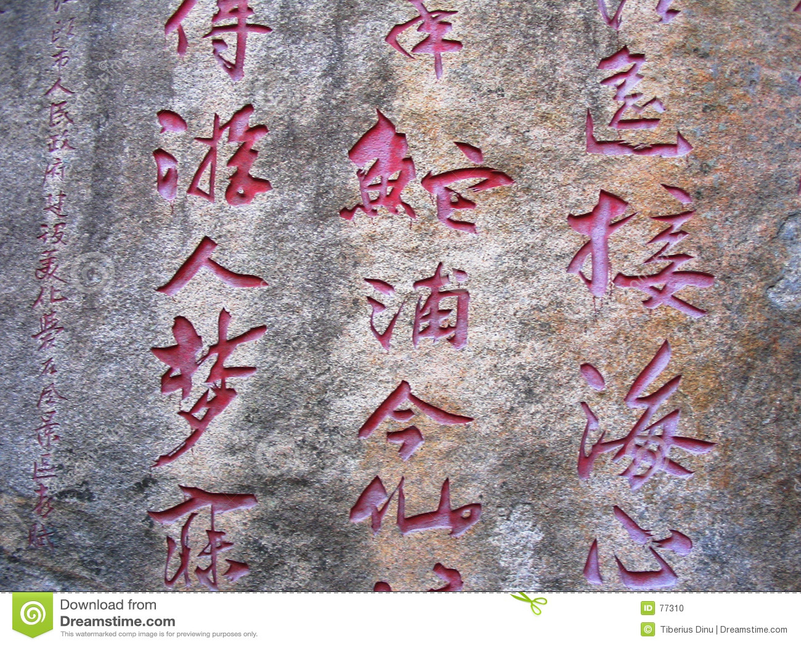 χαρακτήρες κινέζικα