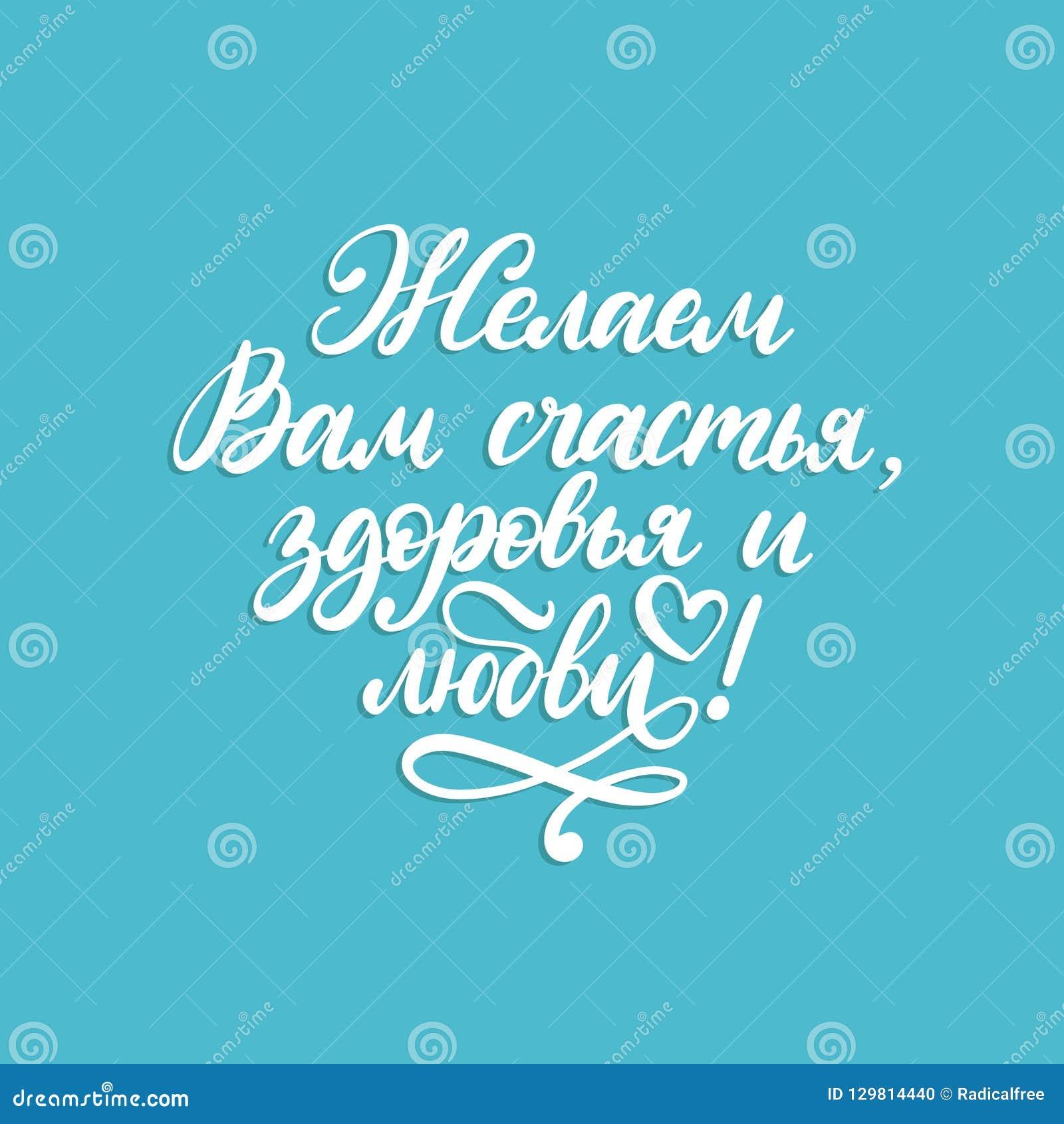 Χειρόγραφη φράση σας ευχόμαστε την ευτυχία, την υγεία και την αγάπη Μετάφραση από τα ρωσικά Διανυσματική κυριλλική καλλιγραφία