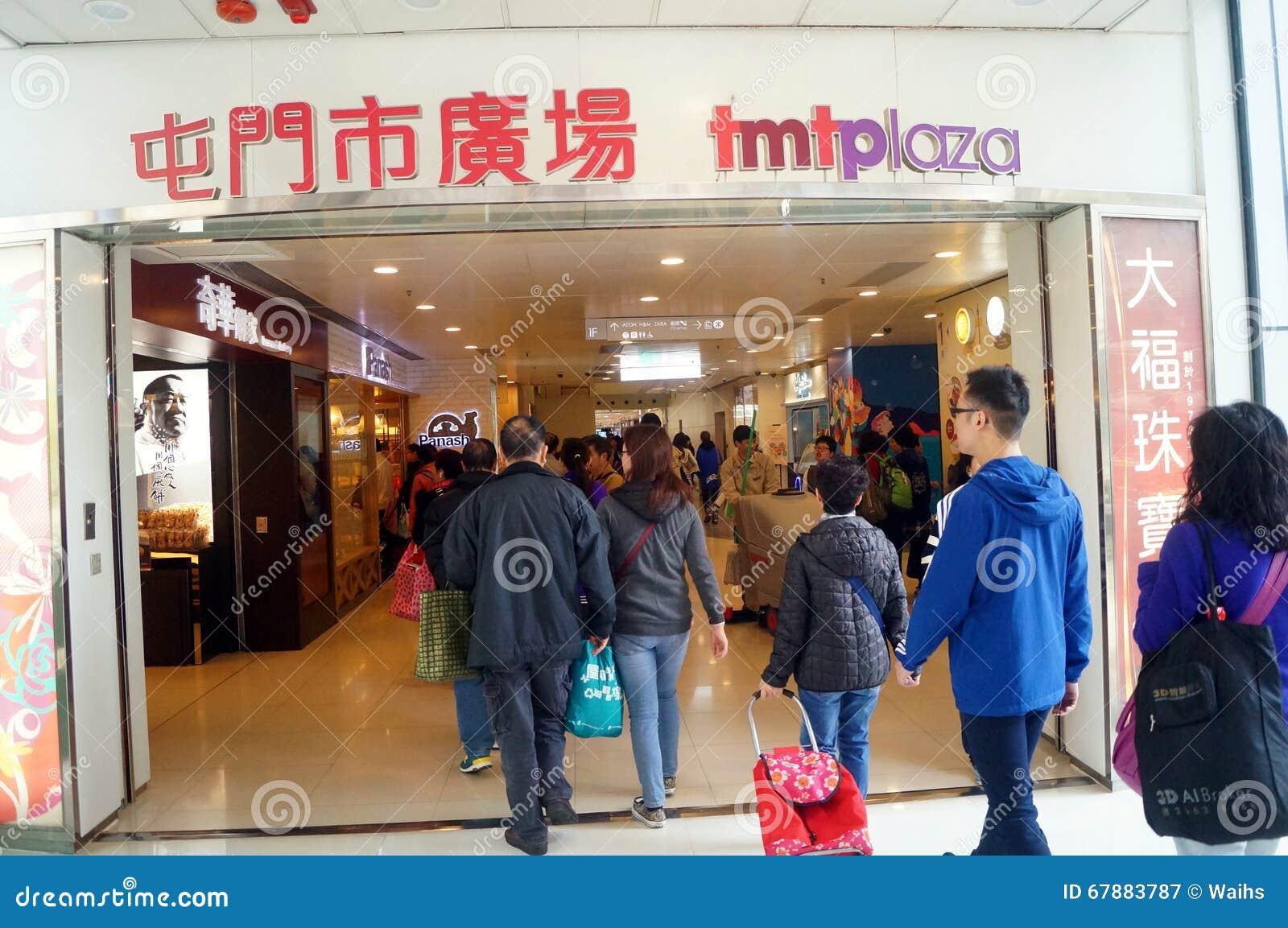 Χογκ Κογκ, Κίνα: Εμπορικό κέντρο