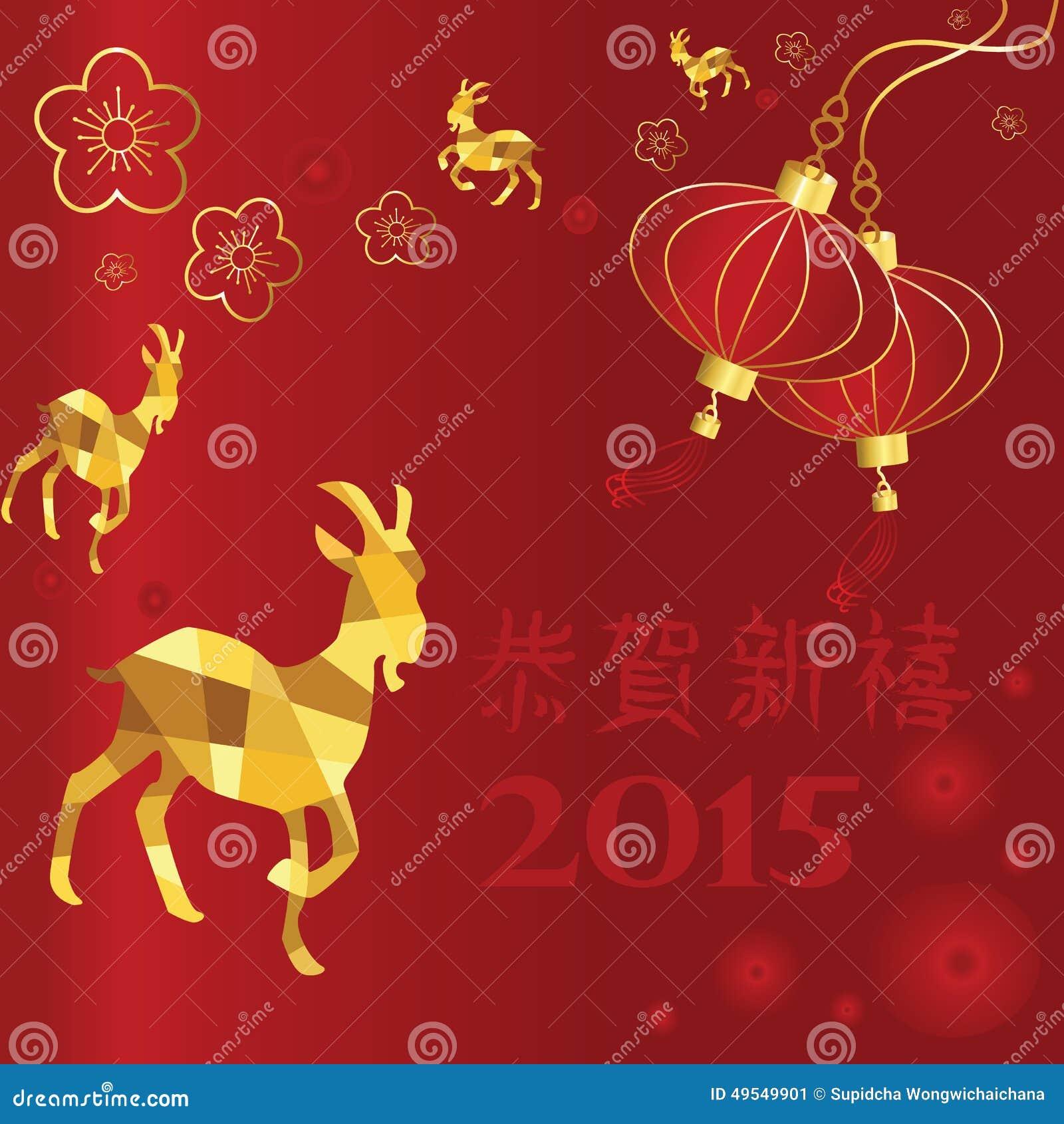 Χρυσός εορτασμός ετών αιγών κινεζικός νέος
