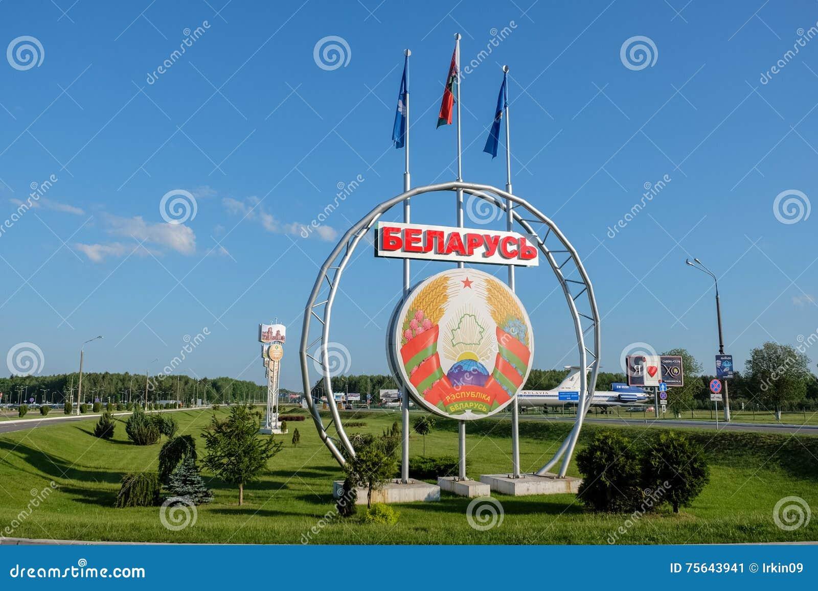 Авиапорт Misnk национальный