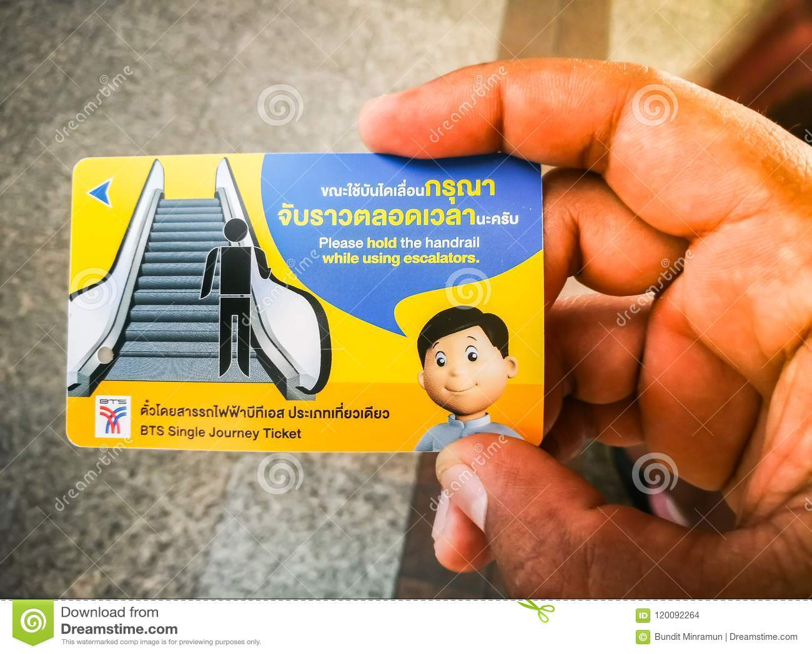 Билет на поезд метро BTS железнодорожный с удерживанием руки человека