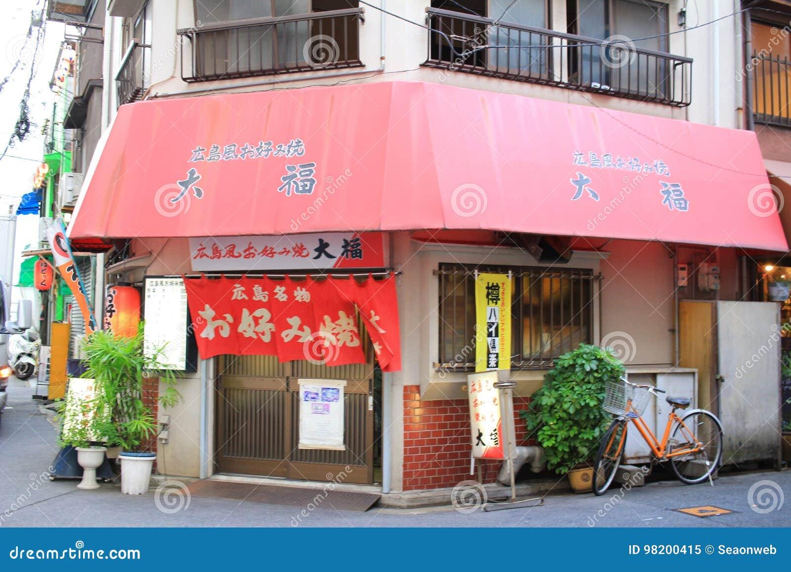 Download взгляд улицы Хиросимы редакционное изображение. изображение насчитывающей офис - 98200415