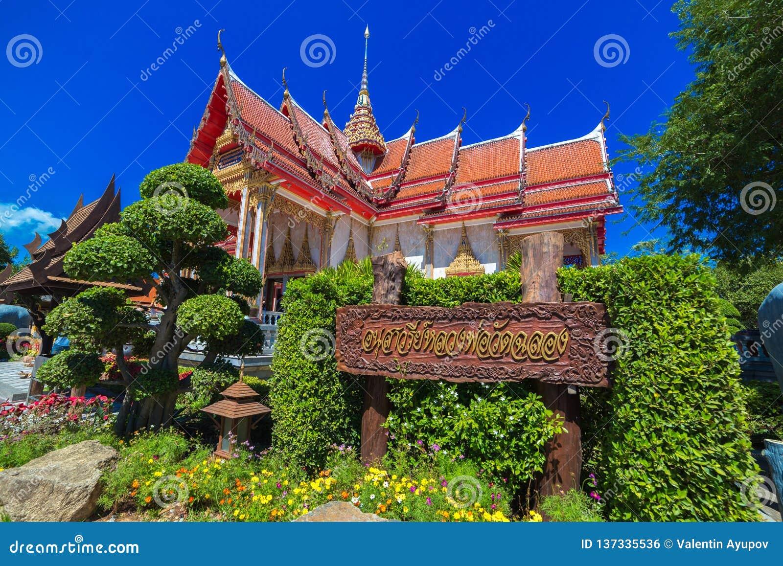 Висок Wat Chalong буддийский в Chalong, Пхукете, Таиланде
