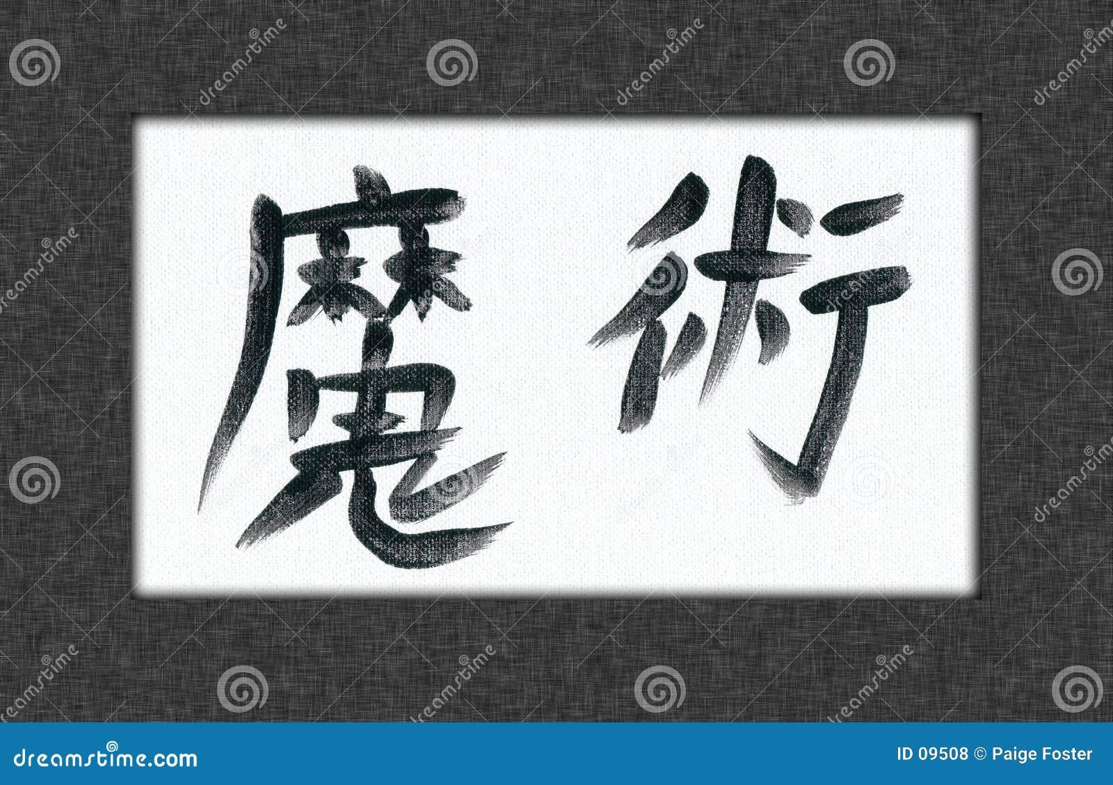 волшебство kanji