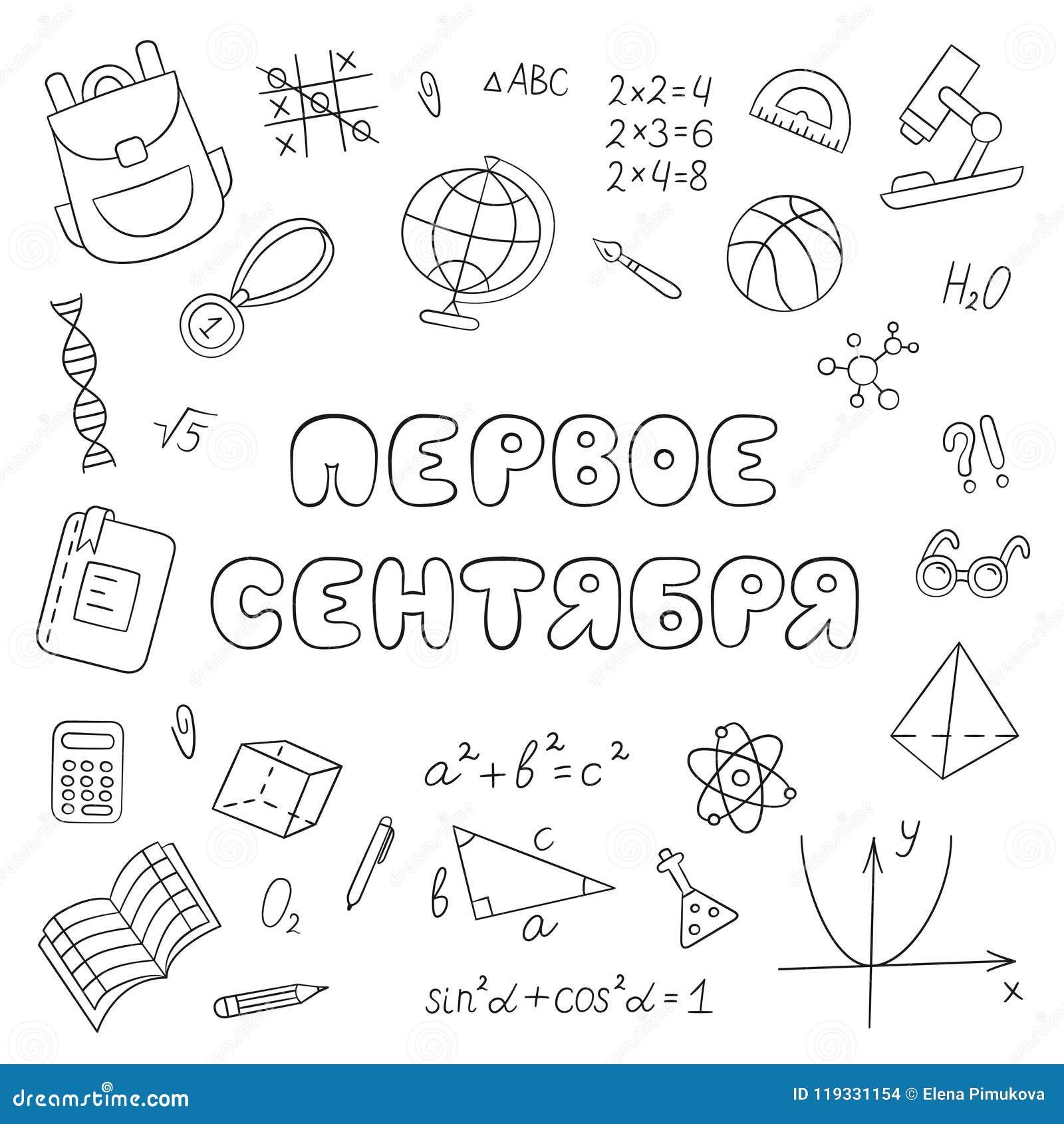 Во первых русского в сентябре, кириллический литерность линейно черная белизна Комплект элементов школы в стиле doodle и шаржа
