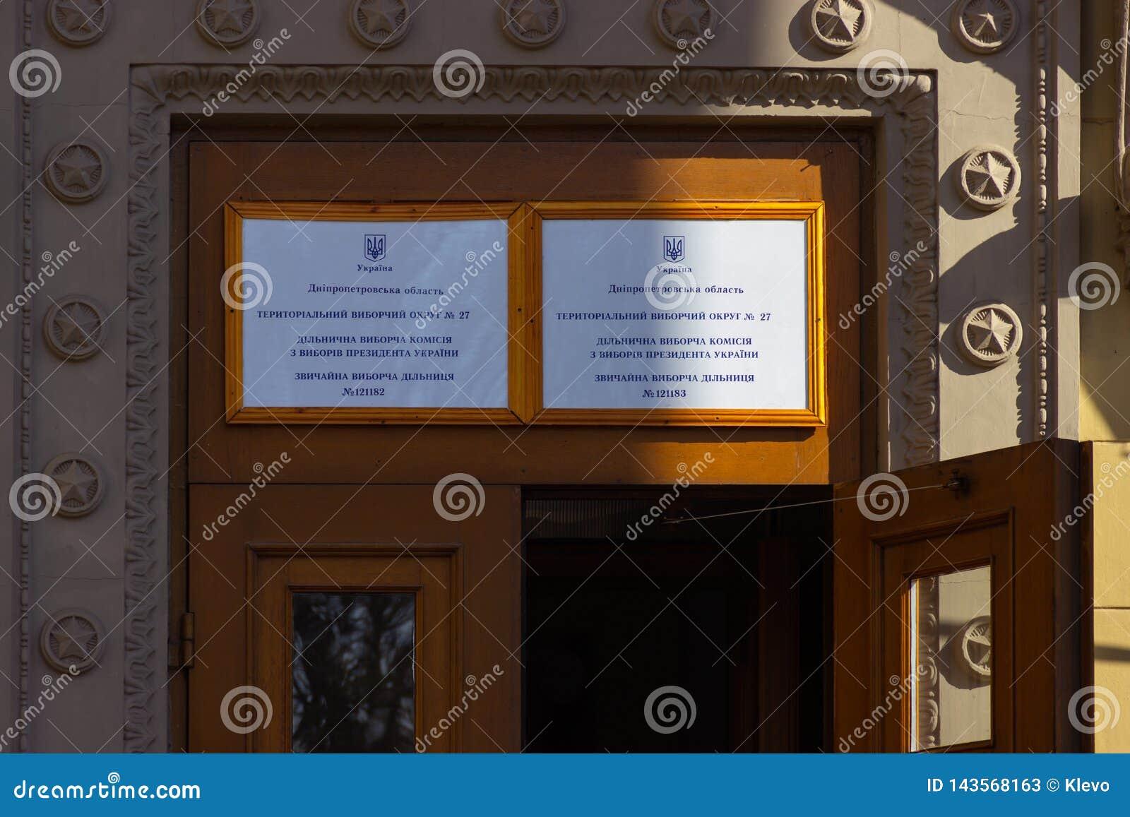 Вход к месту избирательного участка в здании университета Избрание президента Украины