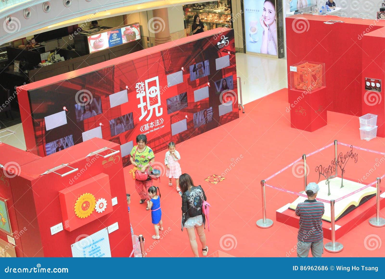 Гонконг открывает выставку 2015 основного закона