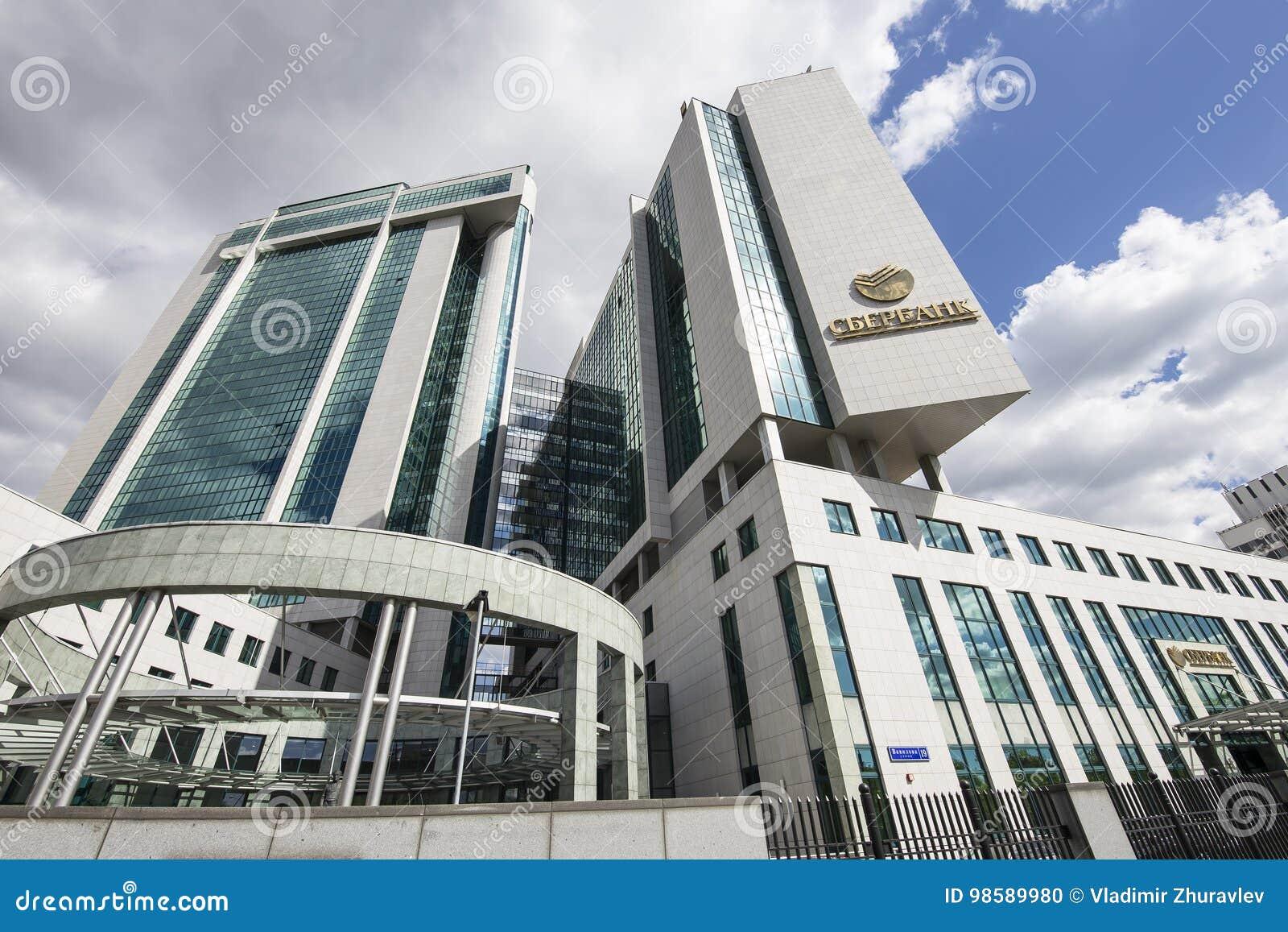 сбербанк адрес москва головной офис