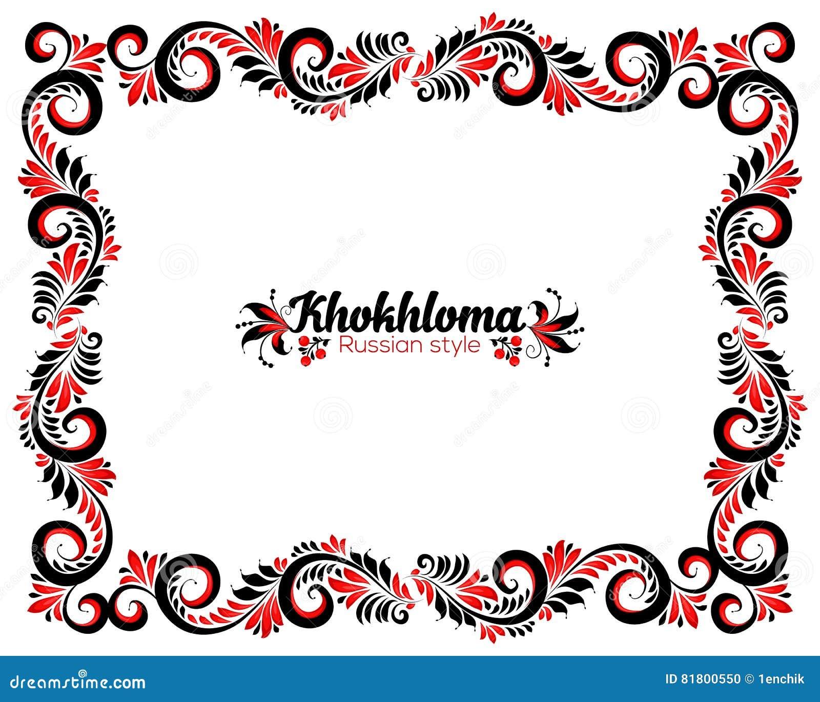 Граница черных и красных цветов богато украшенная в русском стиле hohloma