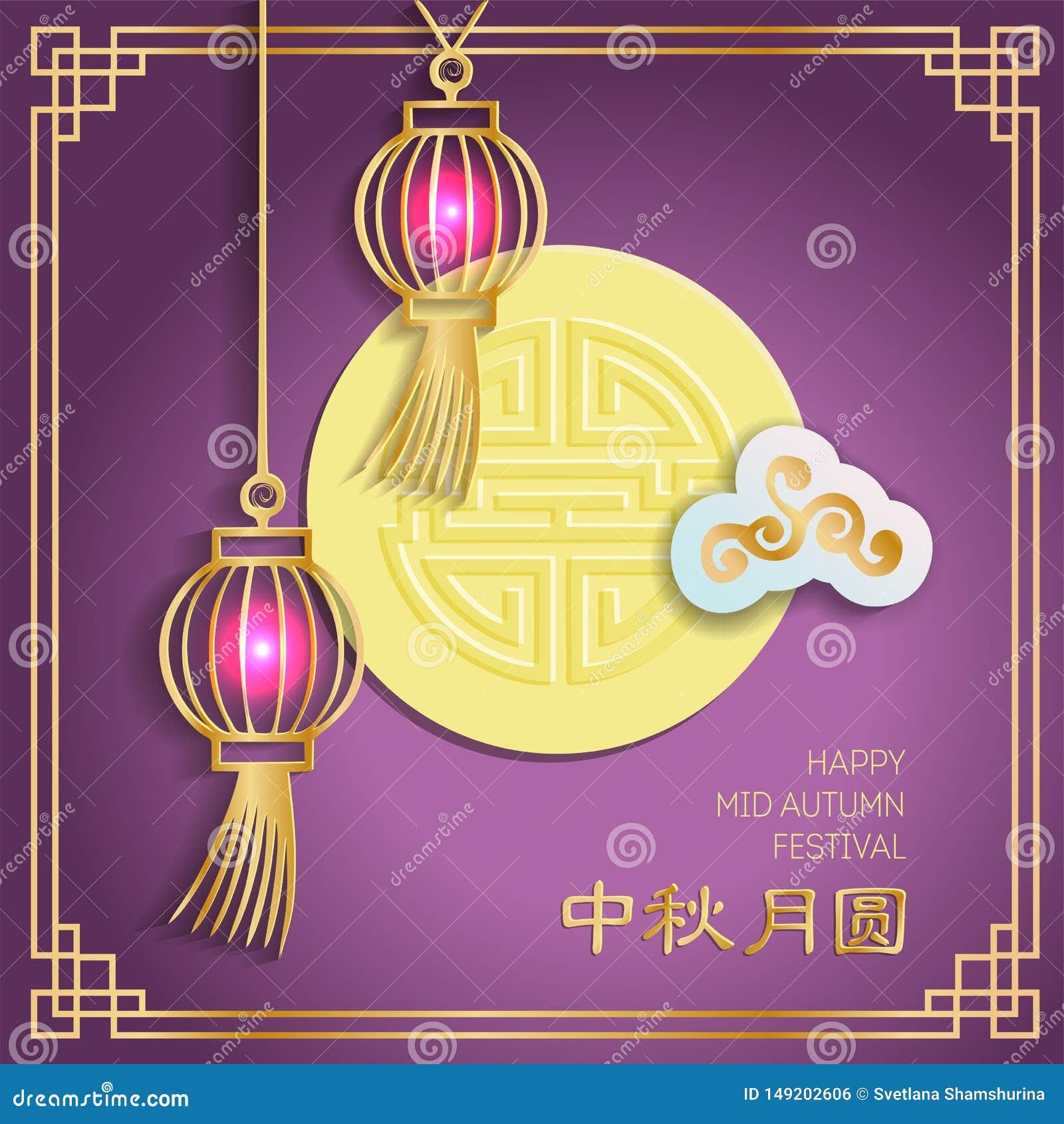 Графики пурпурного вектора бумажные конструируют элементы среднего фестиваля осени Chuseok юани yue qiu Zhong китайских характеро