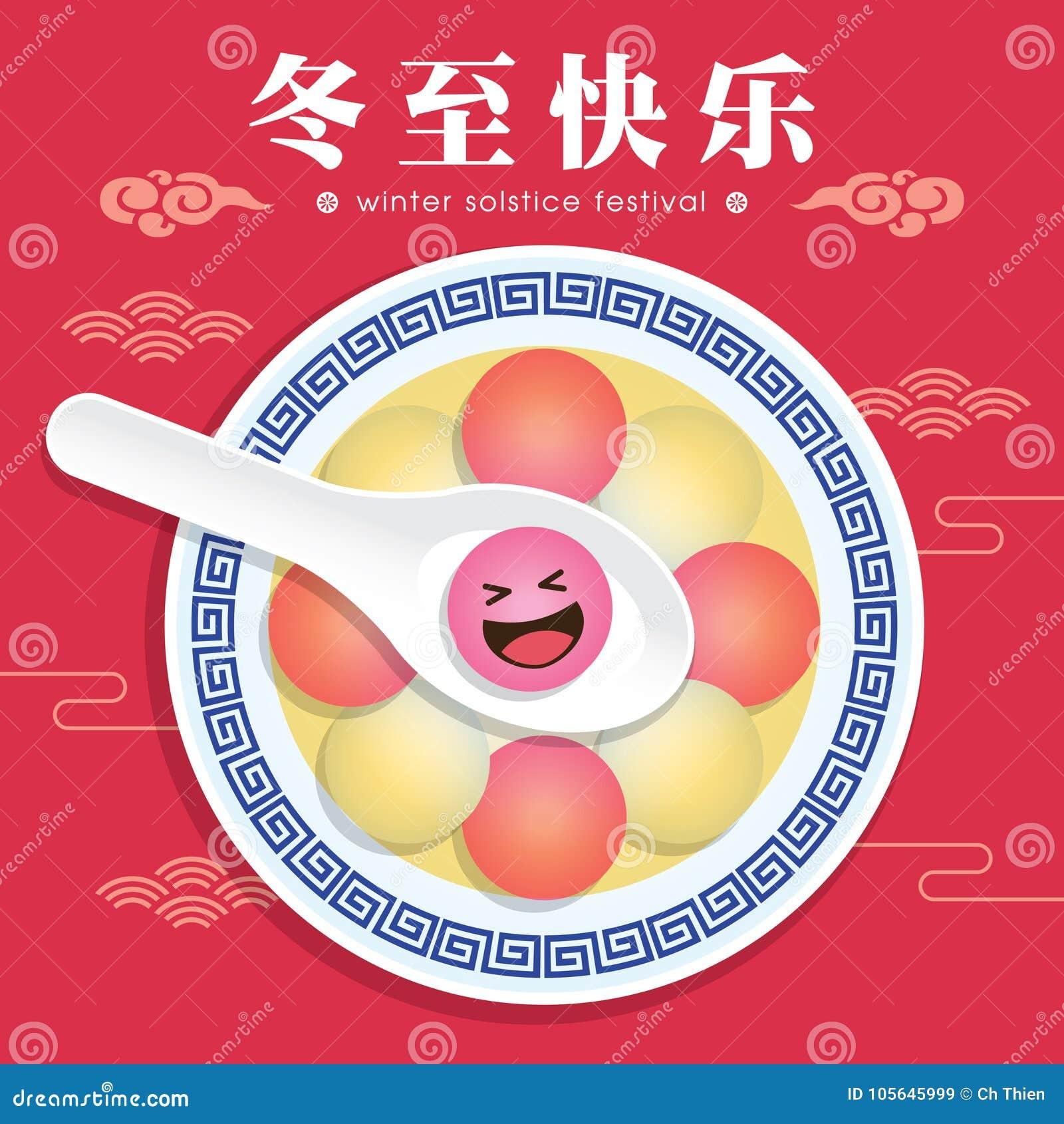 Дун Zhi значит festiva зимнего солнцестояния Подача вареников TangYuan сладостная с супом Китайская иллюстрация вектора кухни