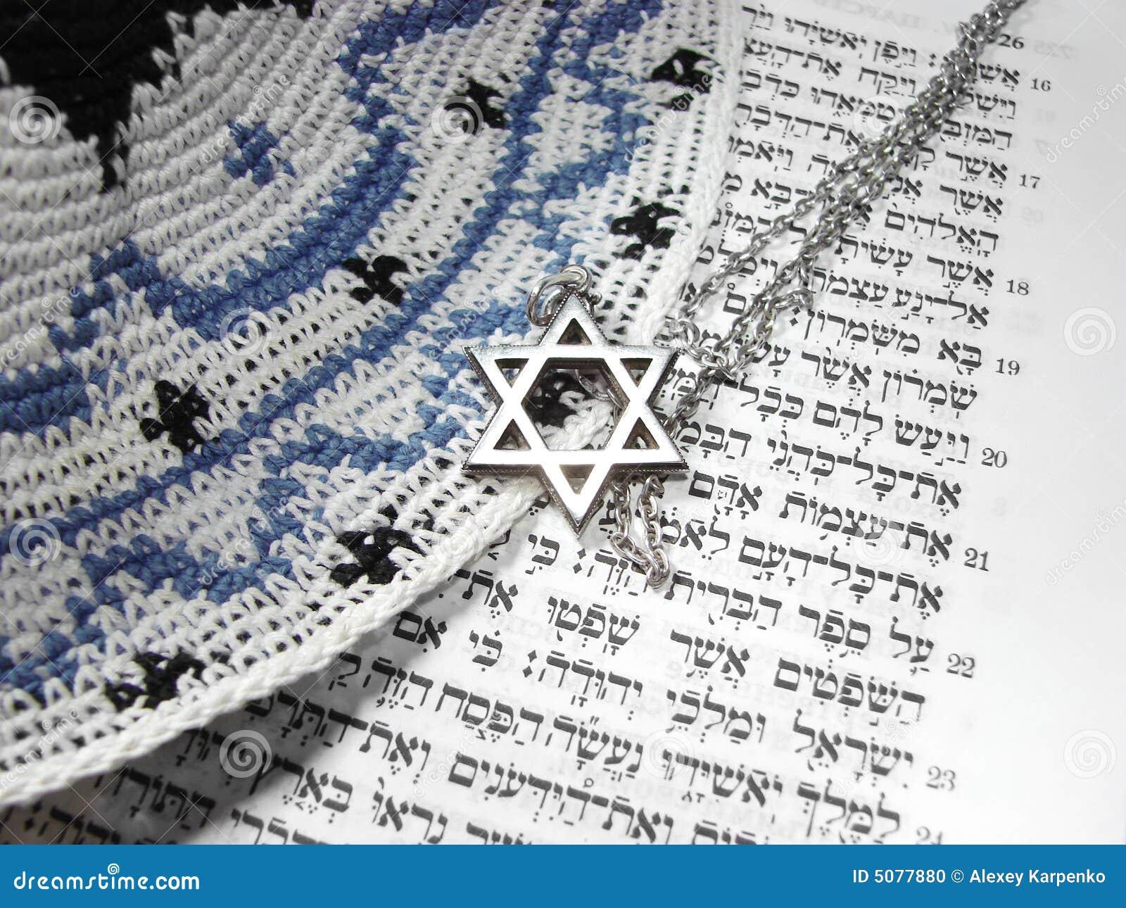 еврейская вероисповедная верхняя часть символов