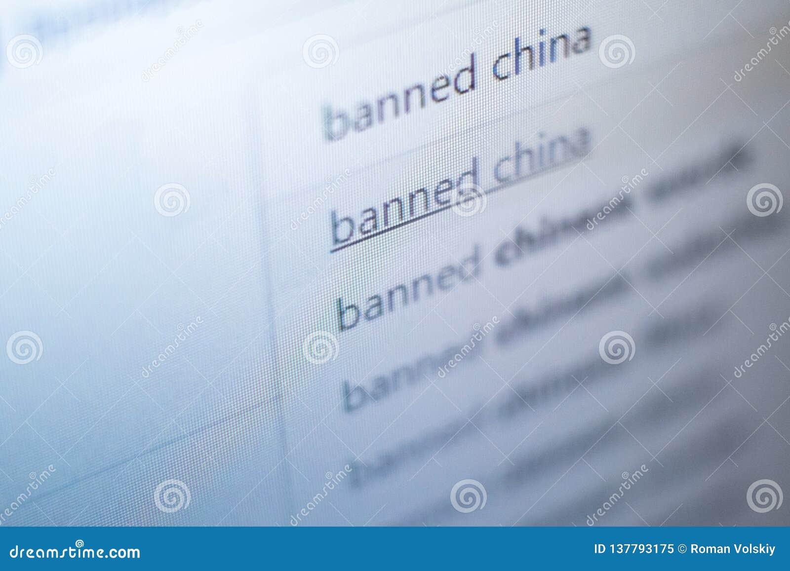 Запрещенный Китай - надпись на экране монитора Запрос поиска на месте Концепция международных санкций
