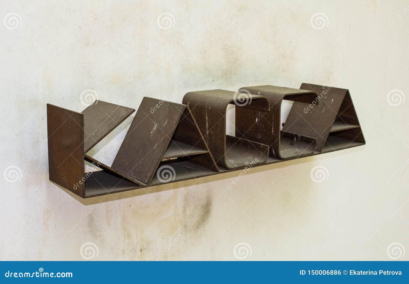 Знак Брауна ржавый на кассире на предпосылке ярких стен Наличные деньги на стене