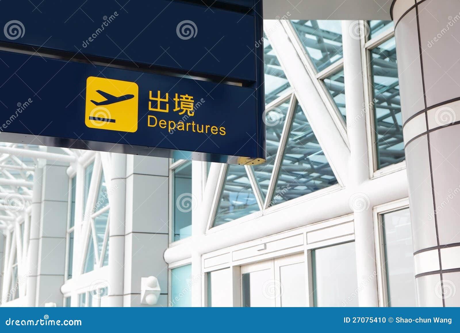 Знак отклонения на авиапорте