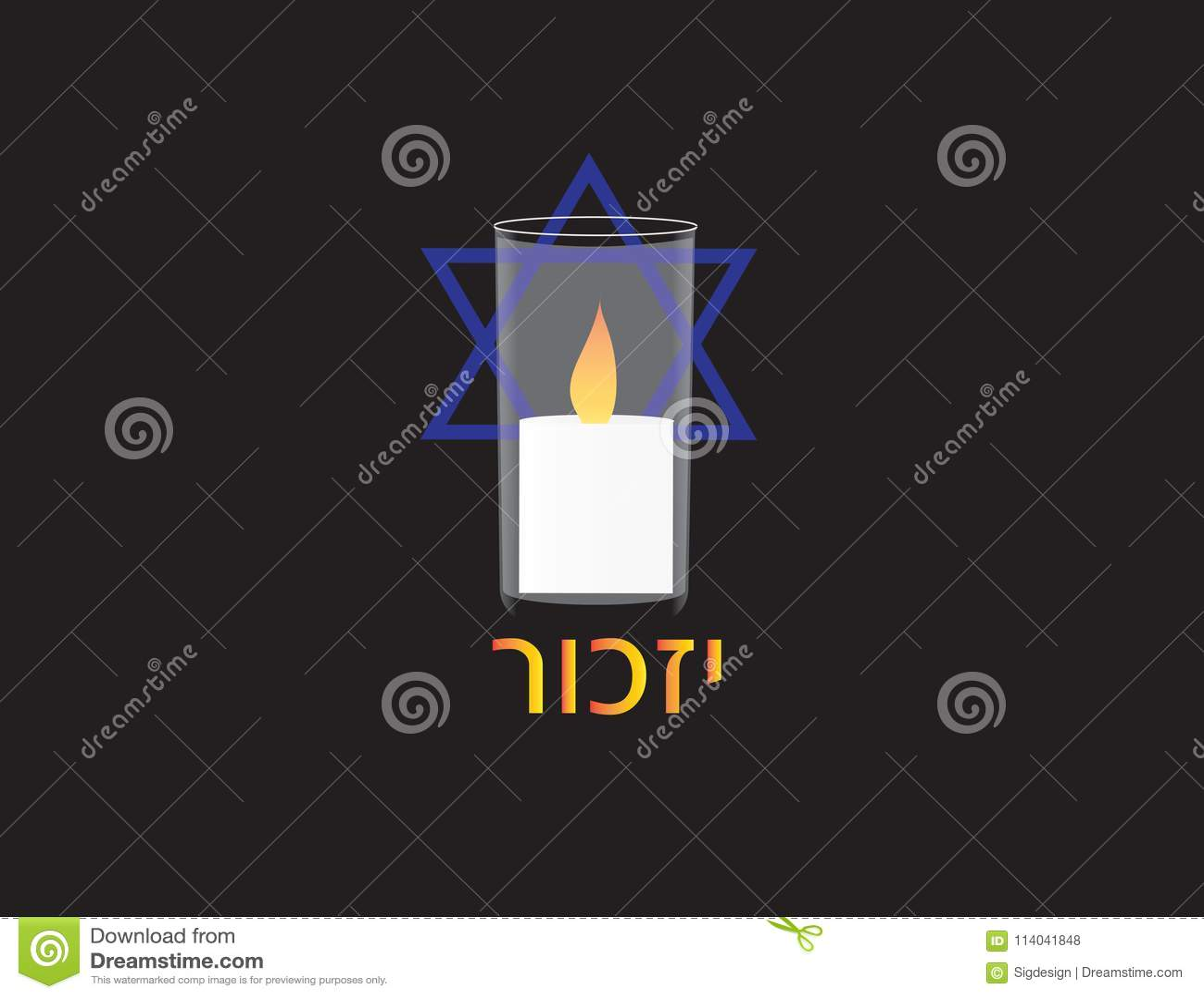 Знамя Дня памяти погибших в войнах Израиля Мемориальная свеча, звезда Давида, древнееврейского текста IZKOR