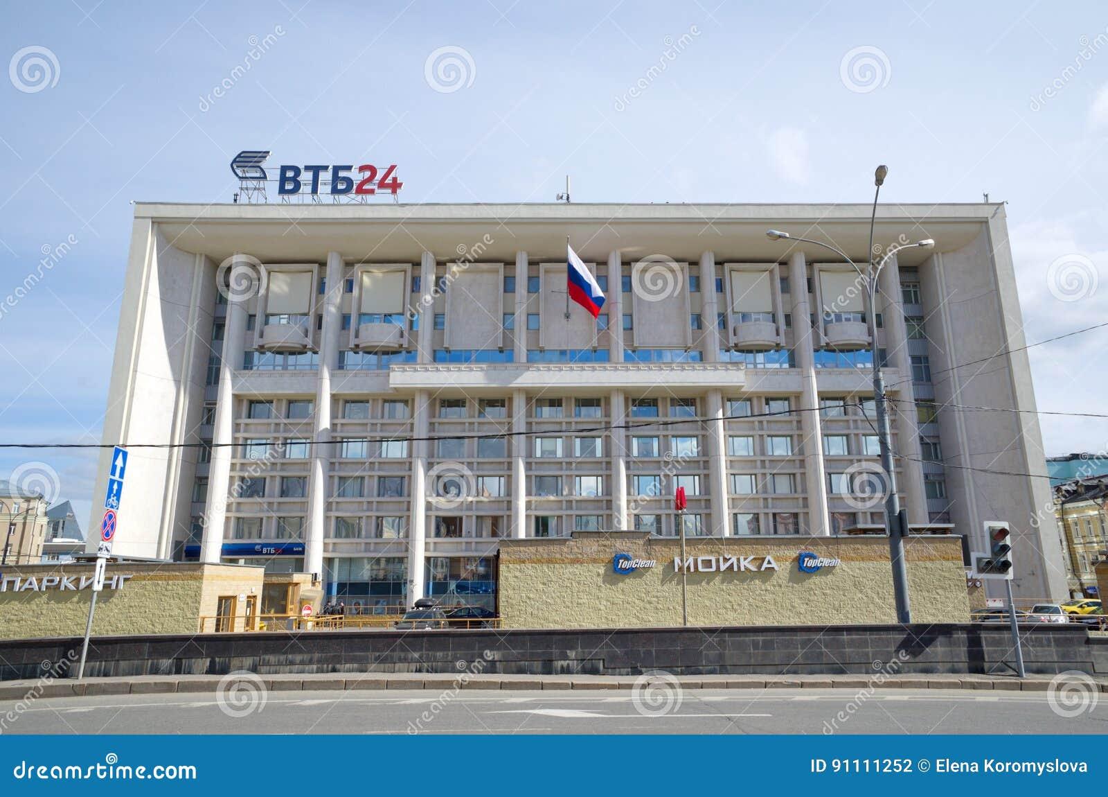 банк втб 24 адрес центрального офиса в москве помощь в покупке авто в кредит