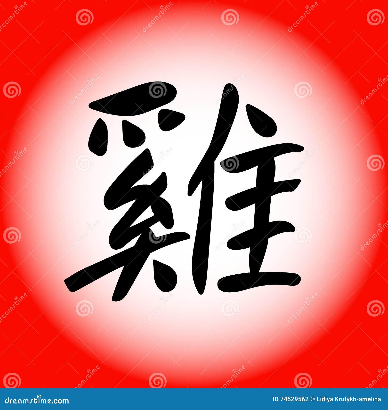 Новый год китайские иероглифы