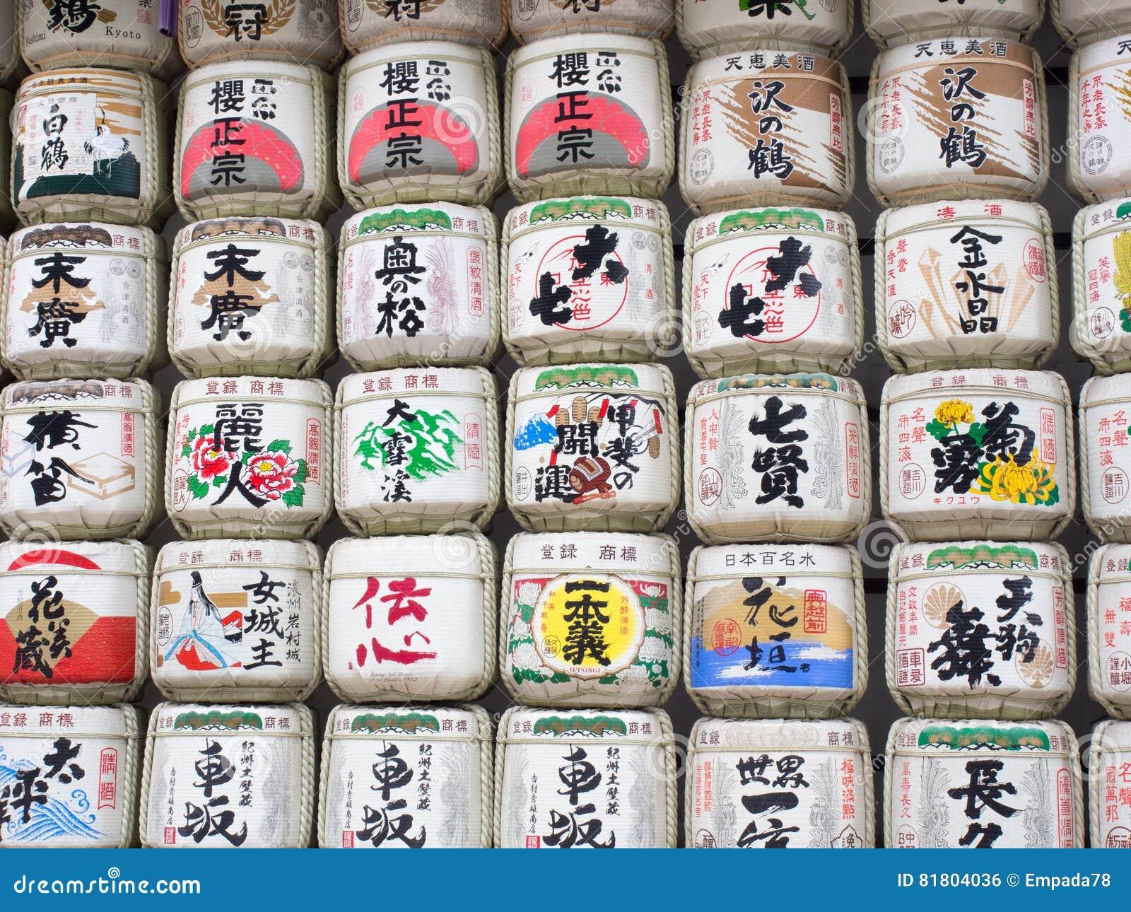 Известные бочонки ради около святыни Meiji, токио, Японии