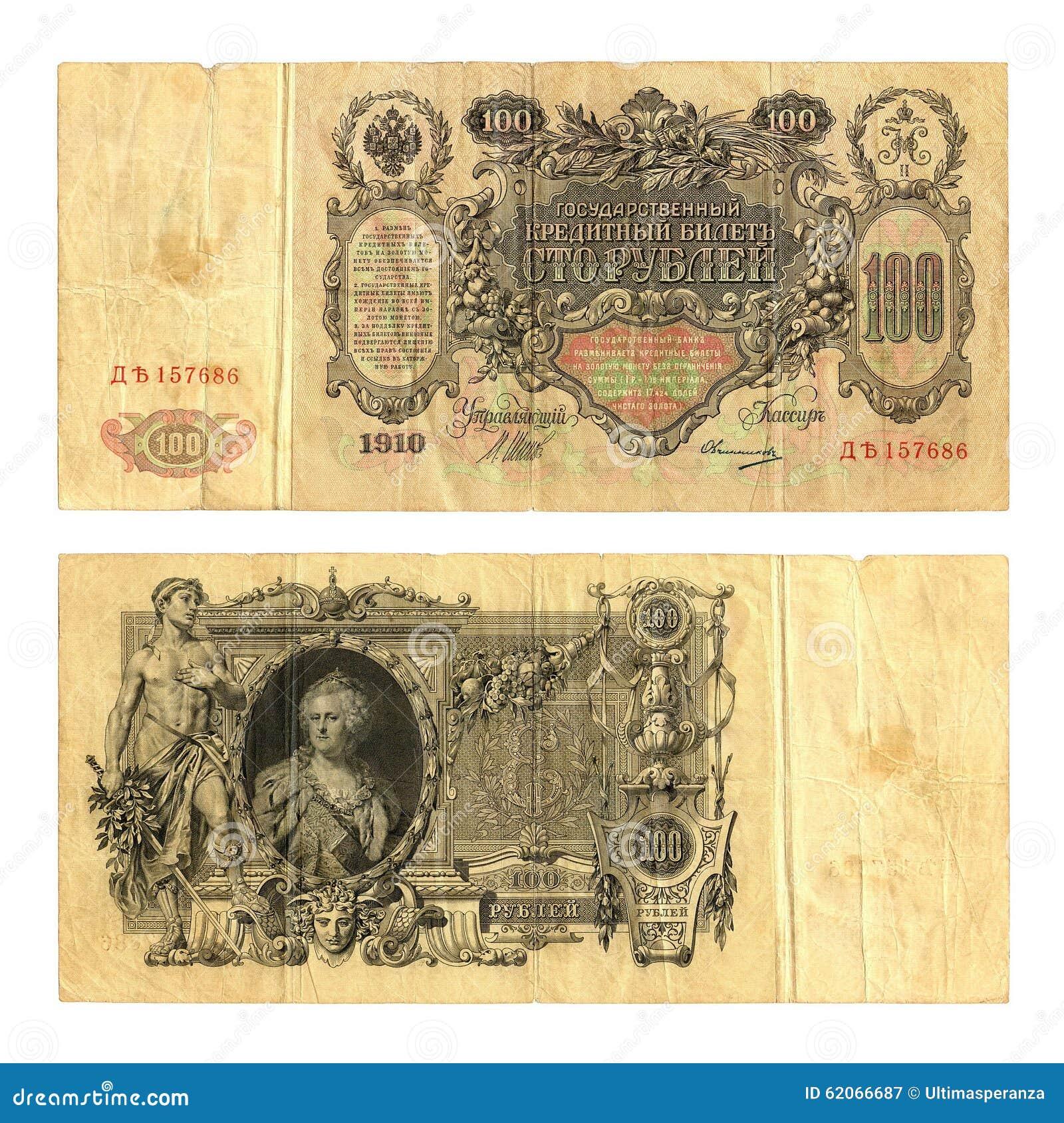 Изолированная старая банкнота, Российская империя 100 рублей, 1910 год