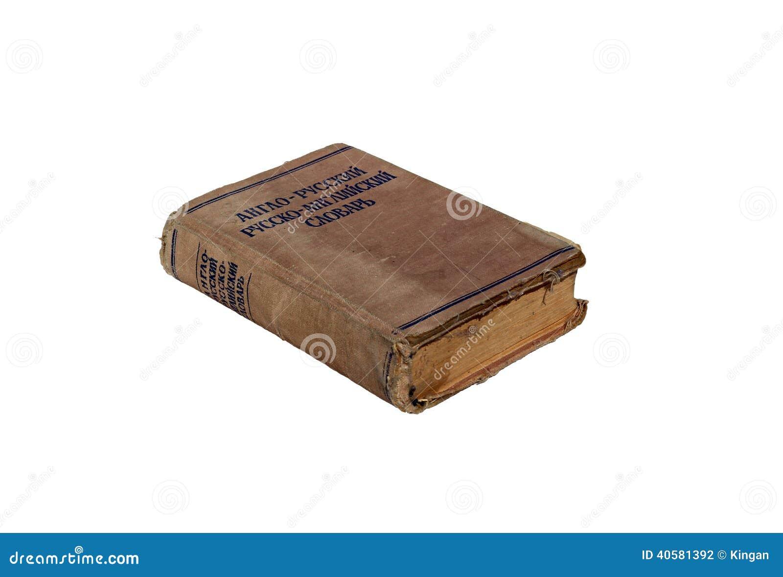 Изолированный словарь старой книги англорусский