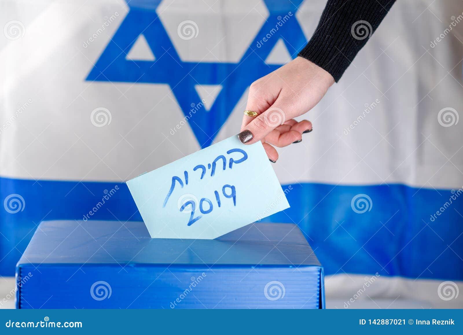Израильские голосования женщины на избирательном участке на день выборов Закройте вверх руки