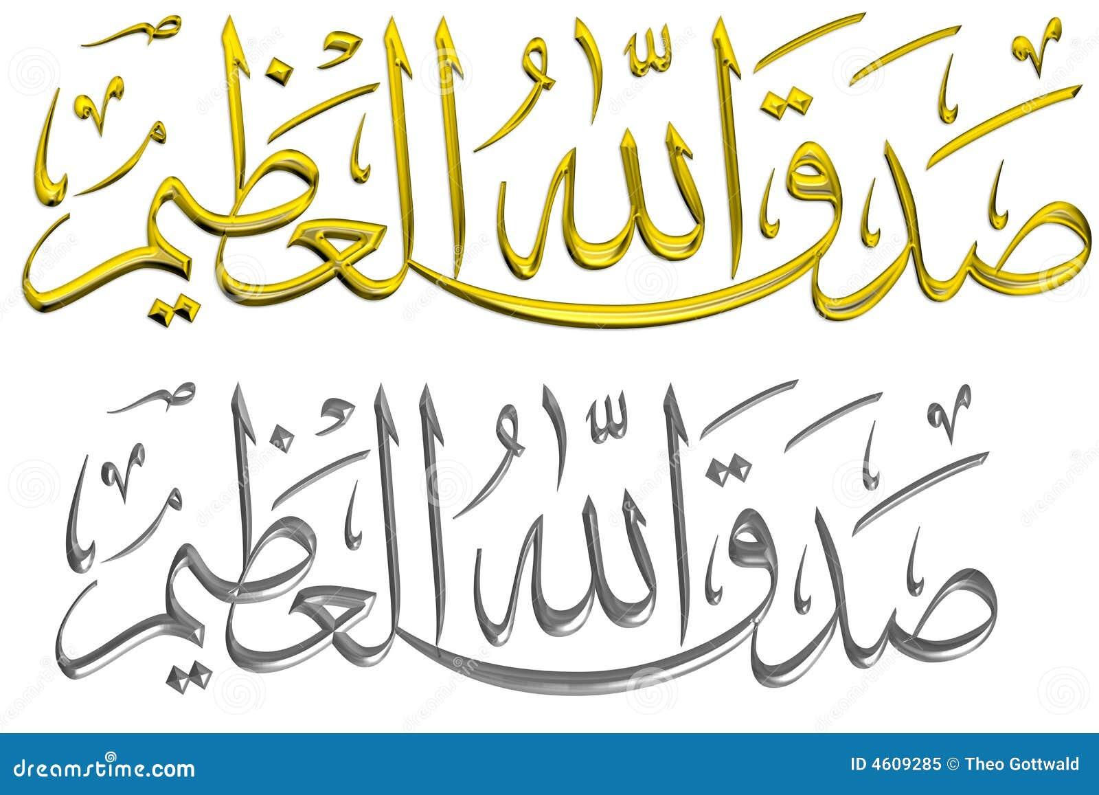 Исламское молитвы