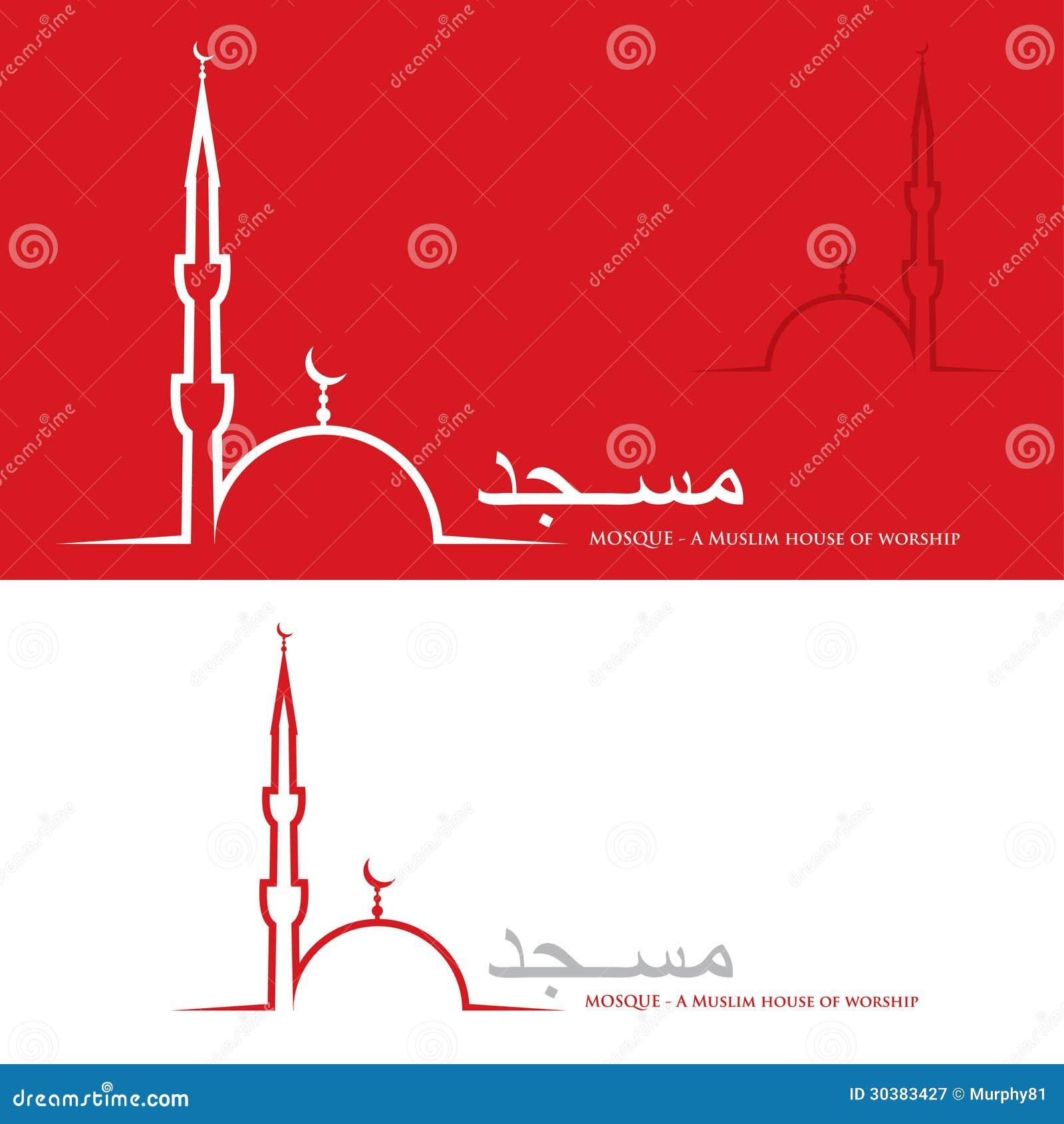 Исламская мечеть