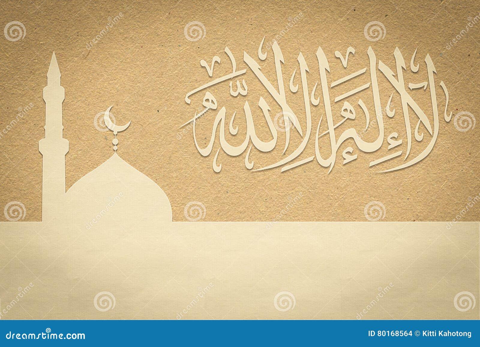 Исламское также вызванное lailahaillallah термине, shahada, своим исламское кредо
