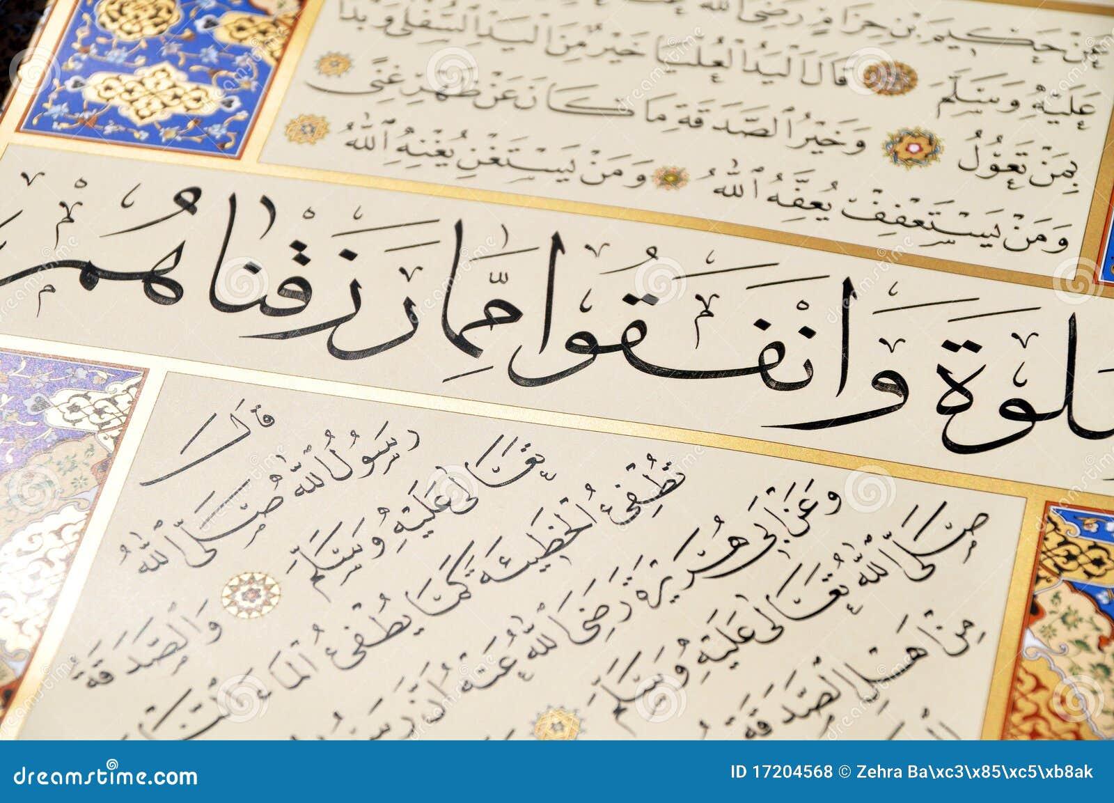 каллиграфия исламская