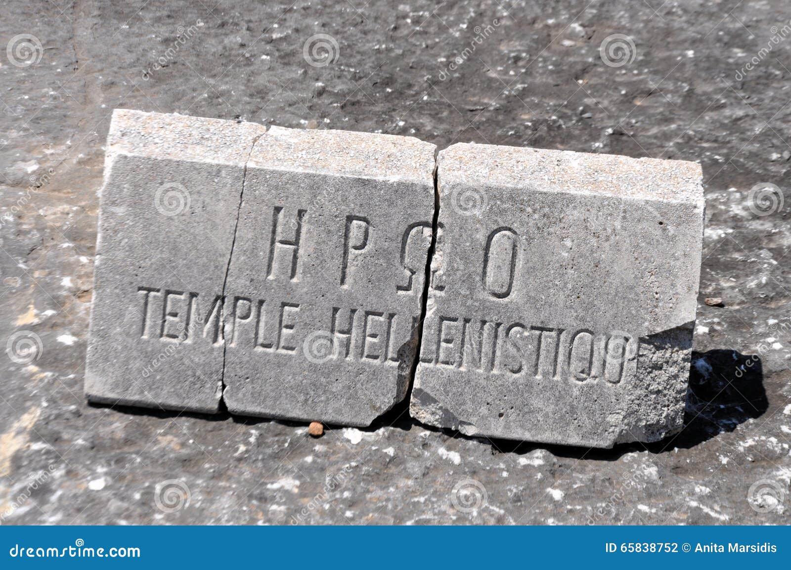 Камень от археологических раскопок Philippi