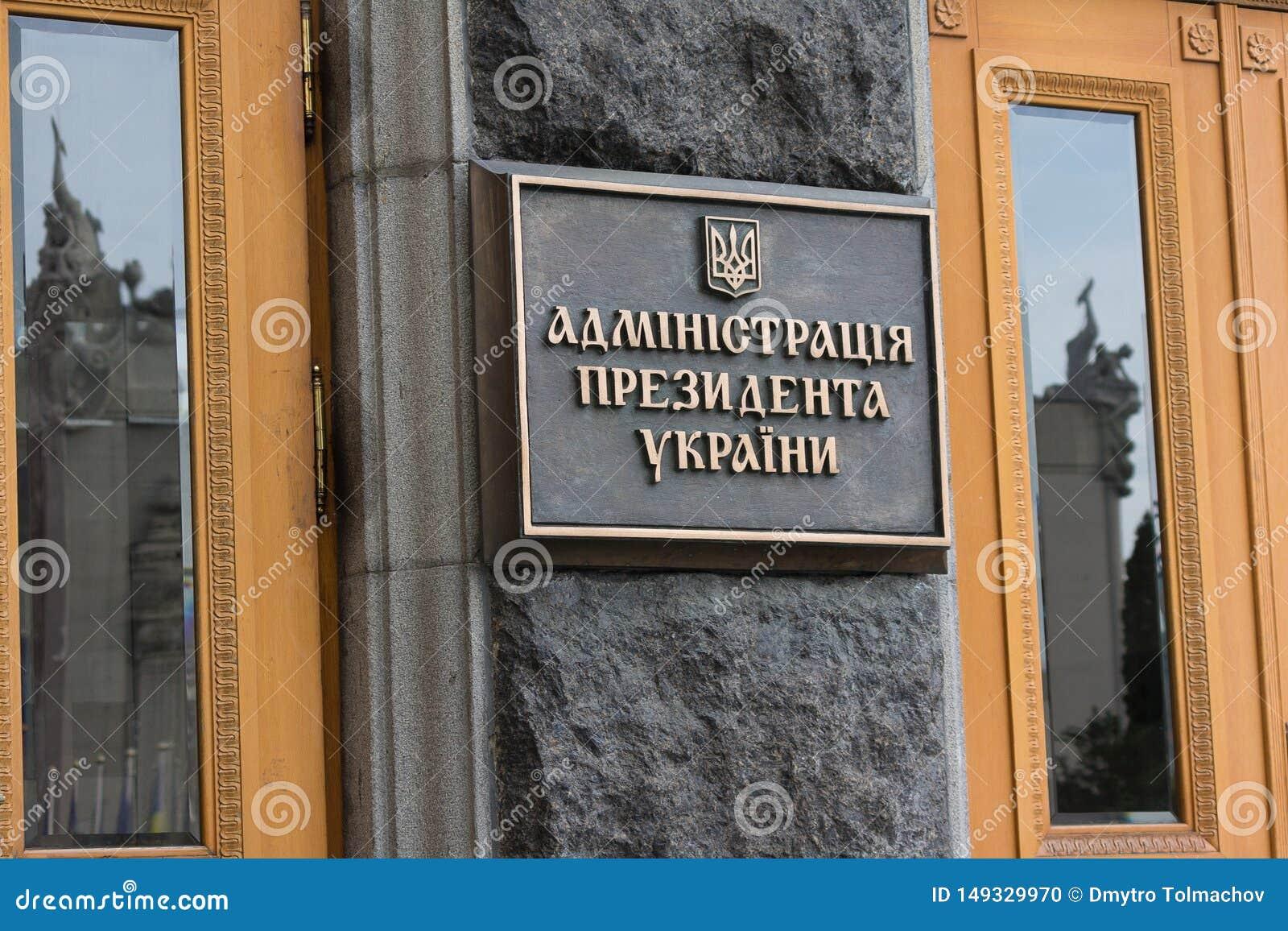 """Киев, Украина - 24-ое мая 2019: Знак """"администрация президента Украины """""""