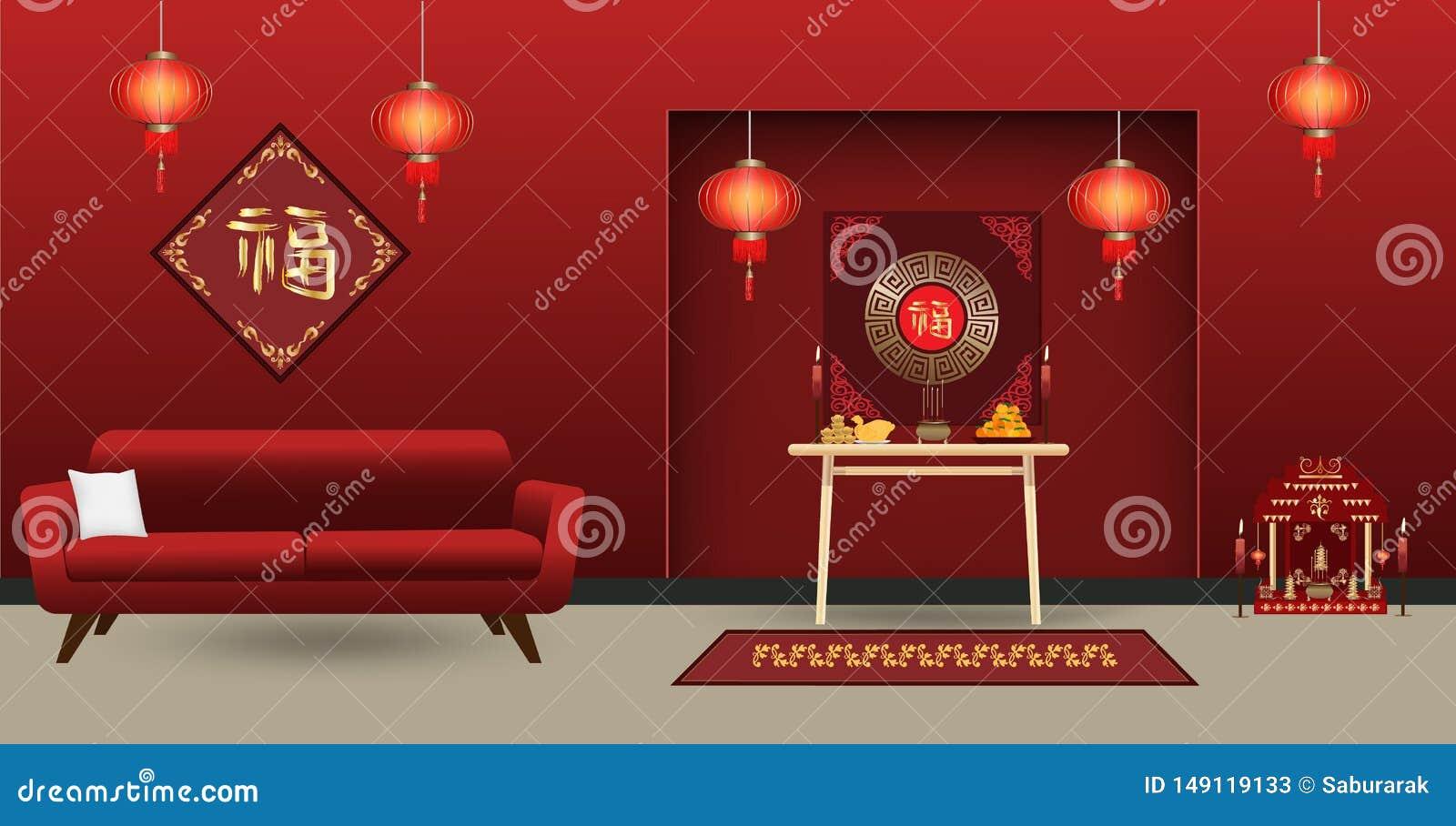 Китайская комната прожития Нового Года со словом удачи написанным в китайском характере r