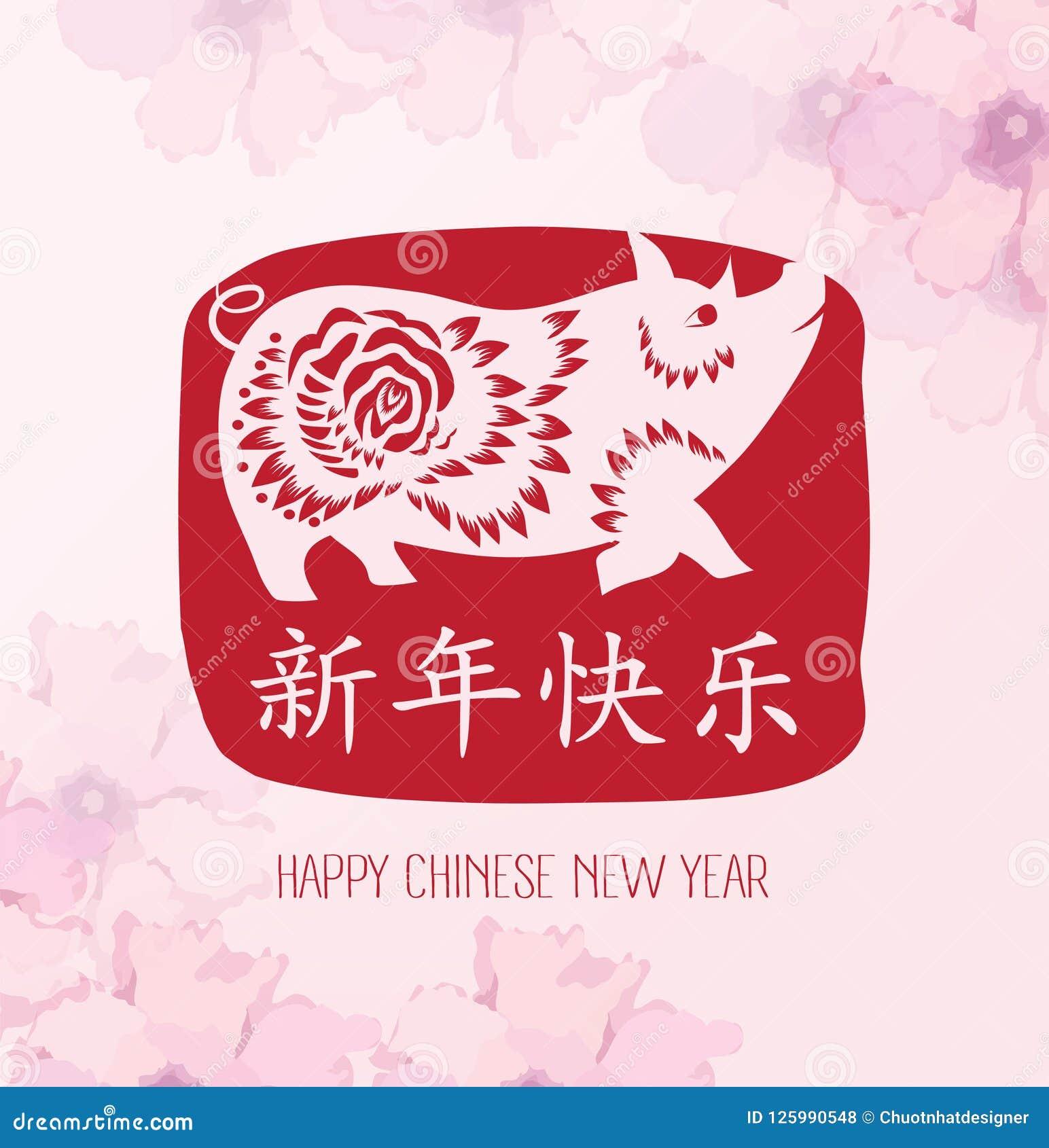 Китайская предпосылка штемпеля Нового Года 2019 Новый Год середины китайских характеров счастливый Год свиньи