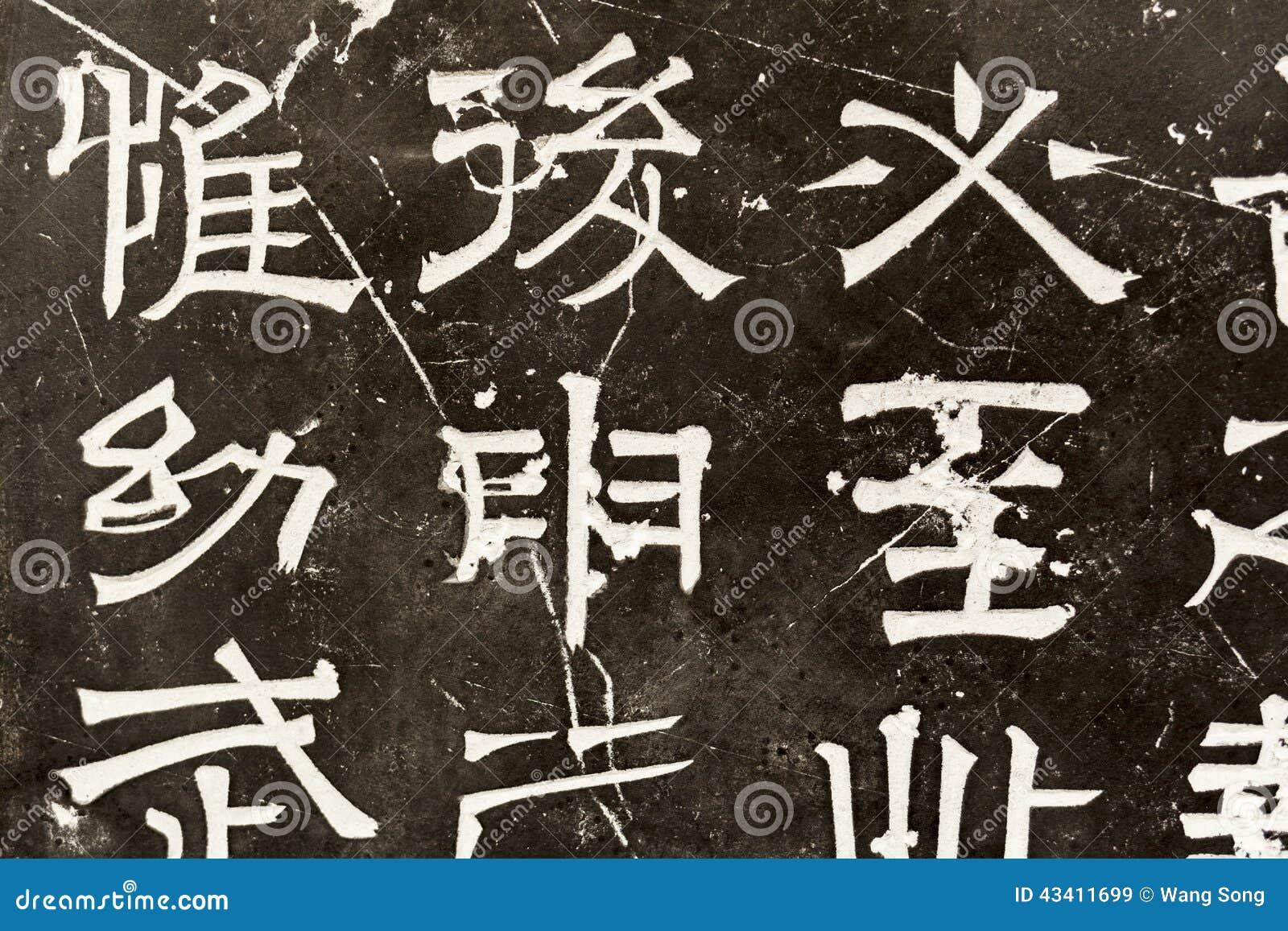 Китайские высекаенные характеры
